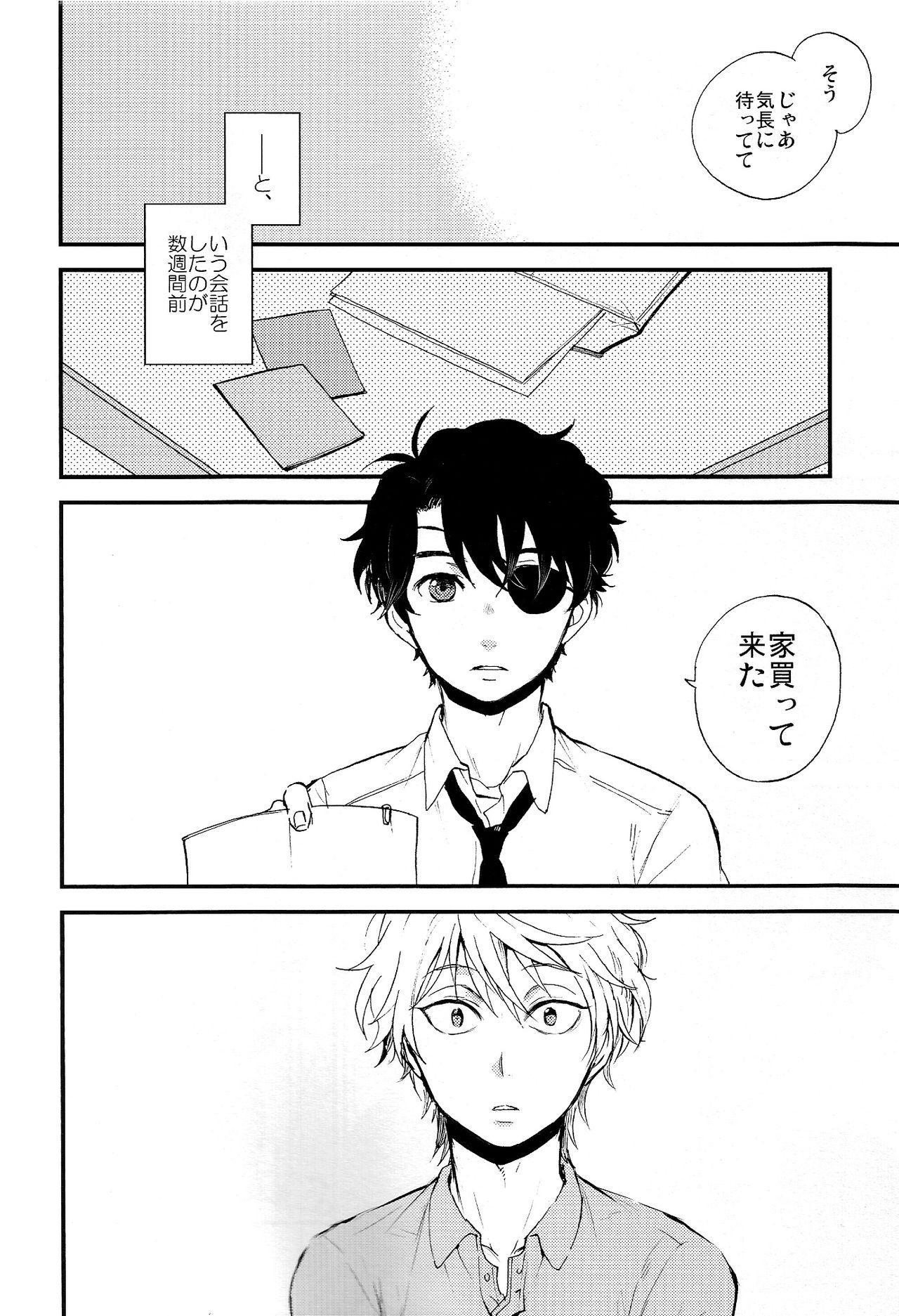 Hakoniwa Life 7