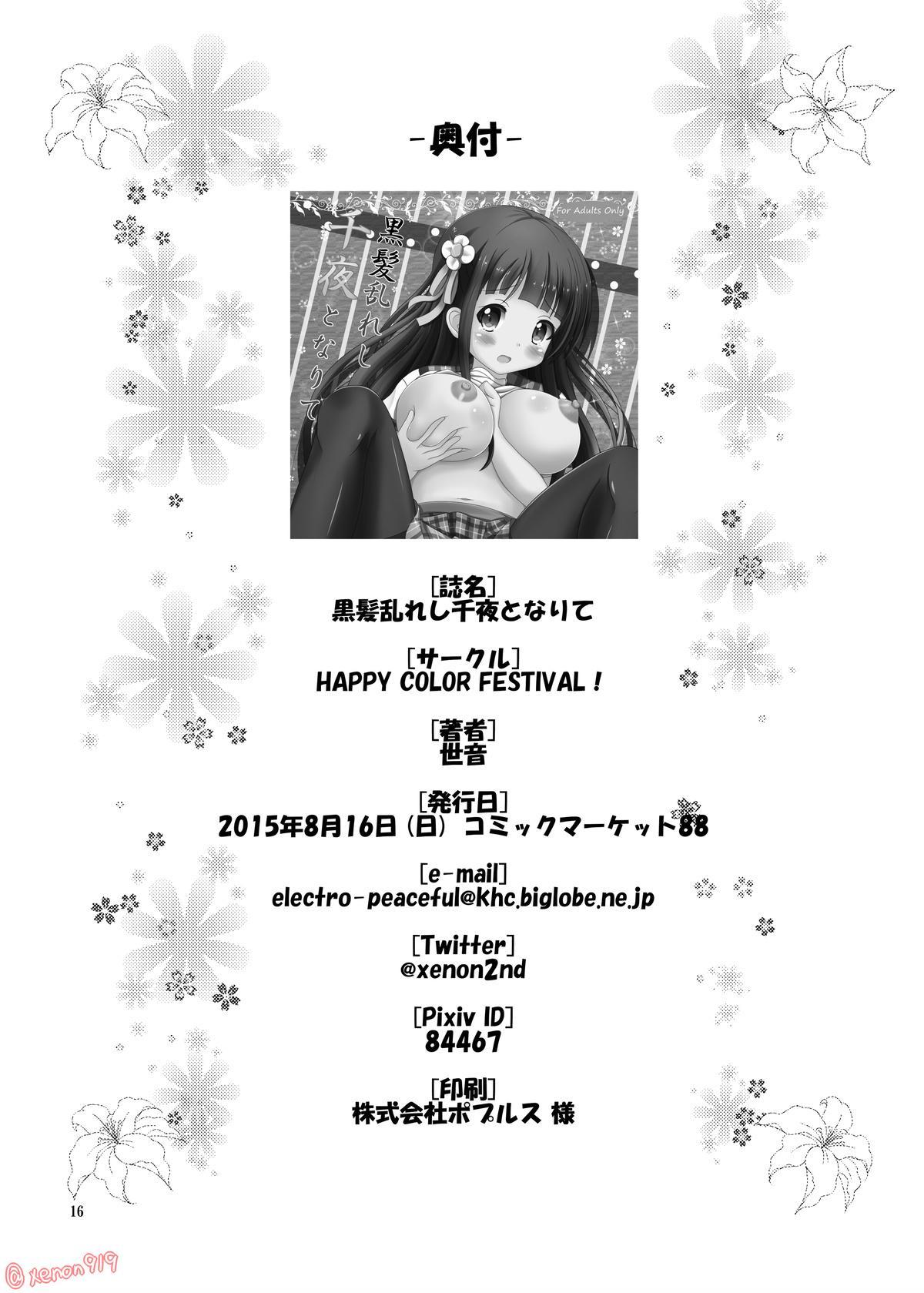 Kurokami Midareshi Chiya to Narite 14