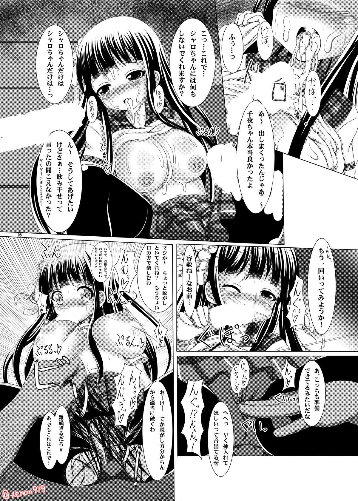 Kurokami Midareshi Chiya to Narite 6