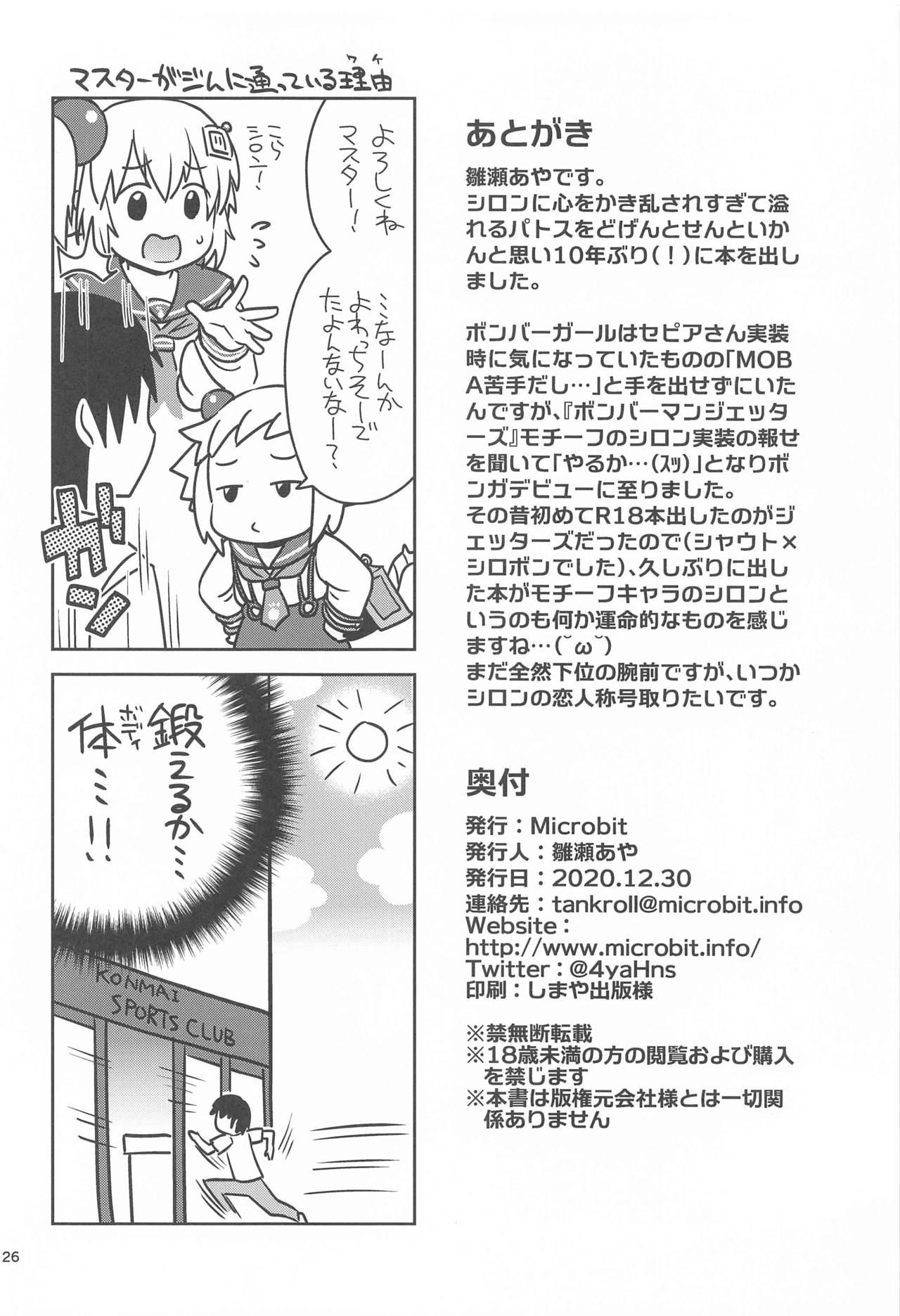 Shiron to LoveHo de Ecchi Suru 24