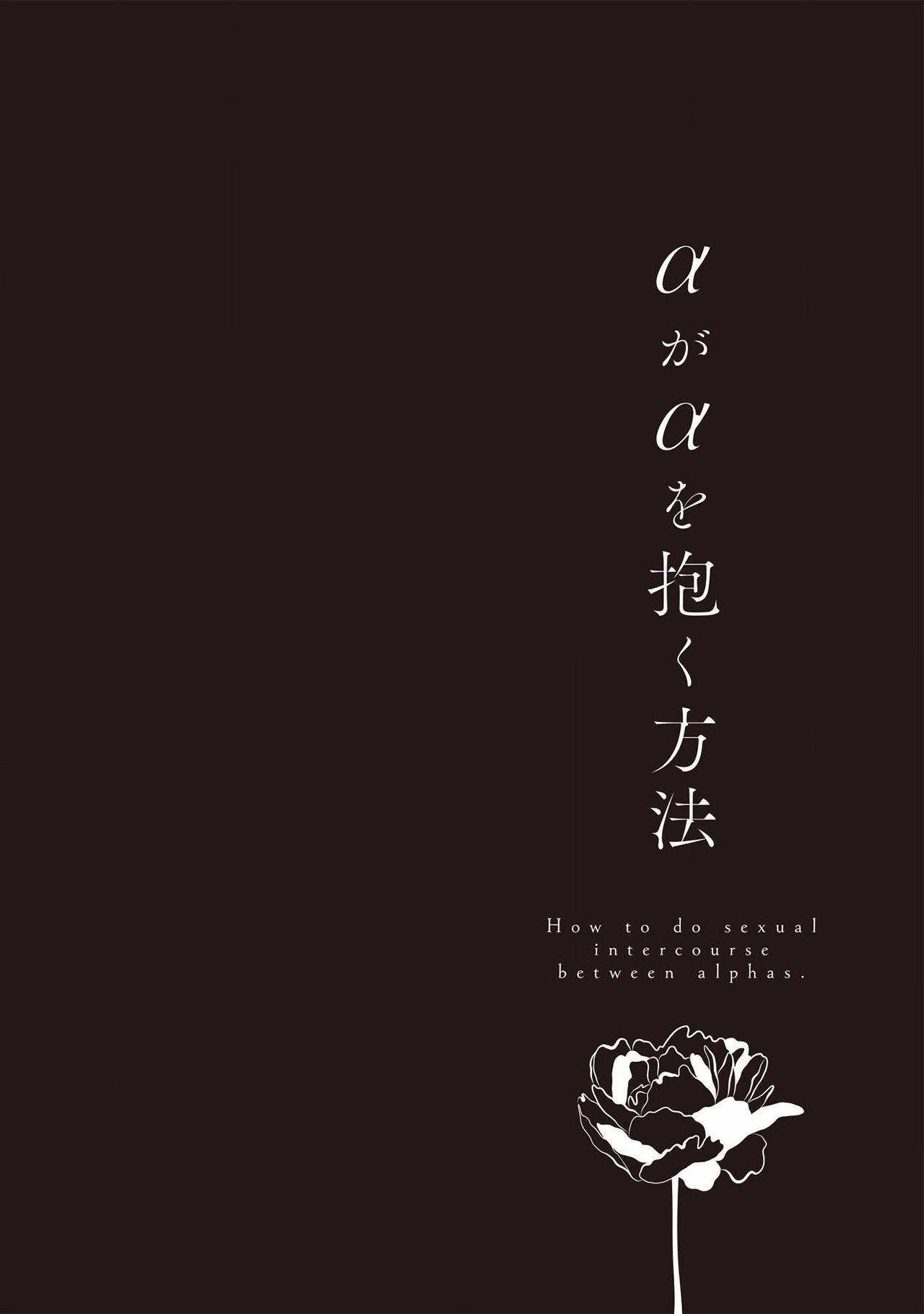 Alpha ga Alpha o Daku Houhou   α与α做爱的方法 1-6 完结 123