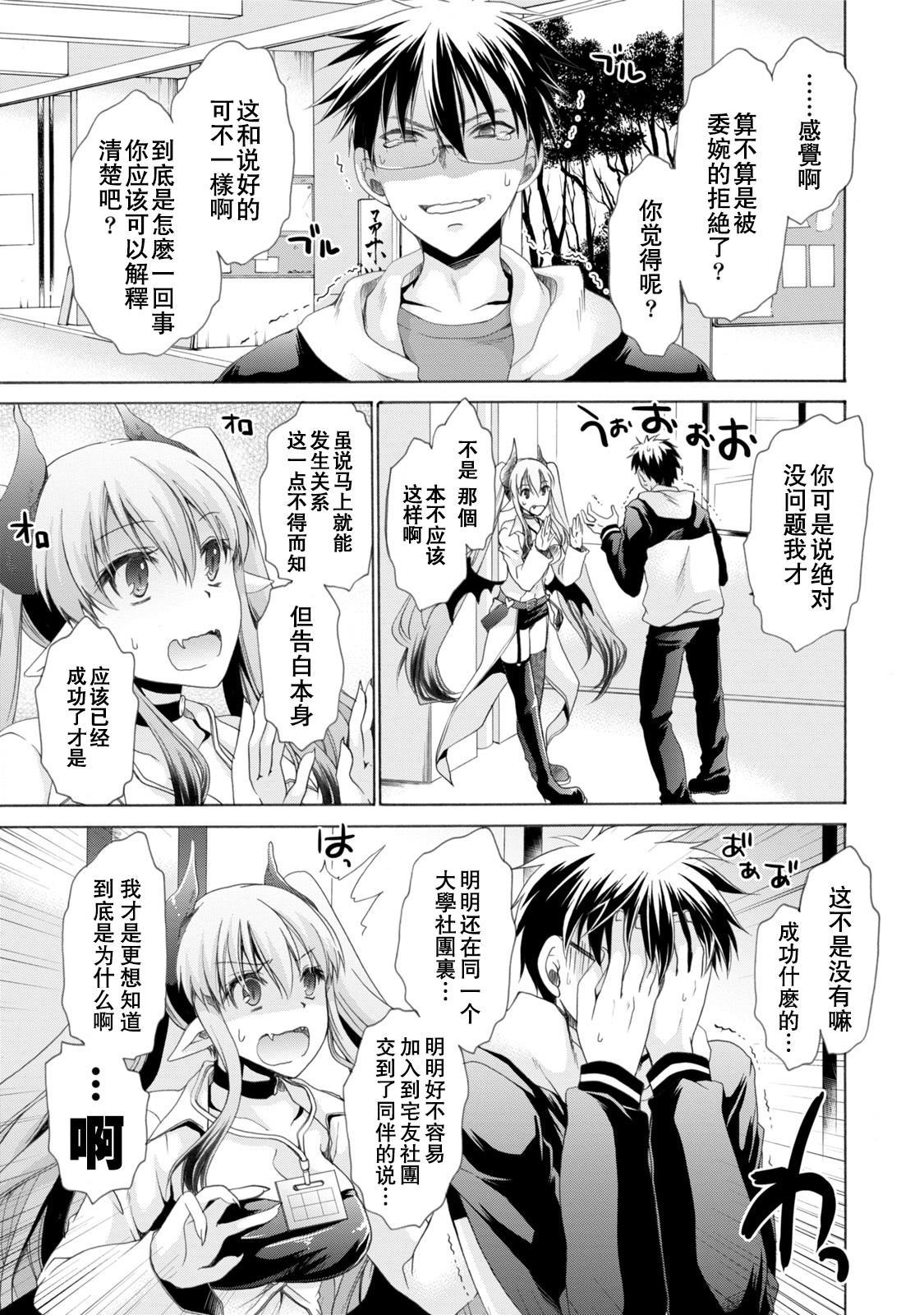 [Shinonome Ryu] Ore to Kanojo to Owaru Sekai - World's end LoveStory 1-5 [Chinese] [爱弹幕汉化组] [Digital] 28