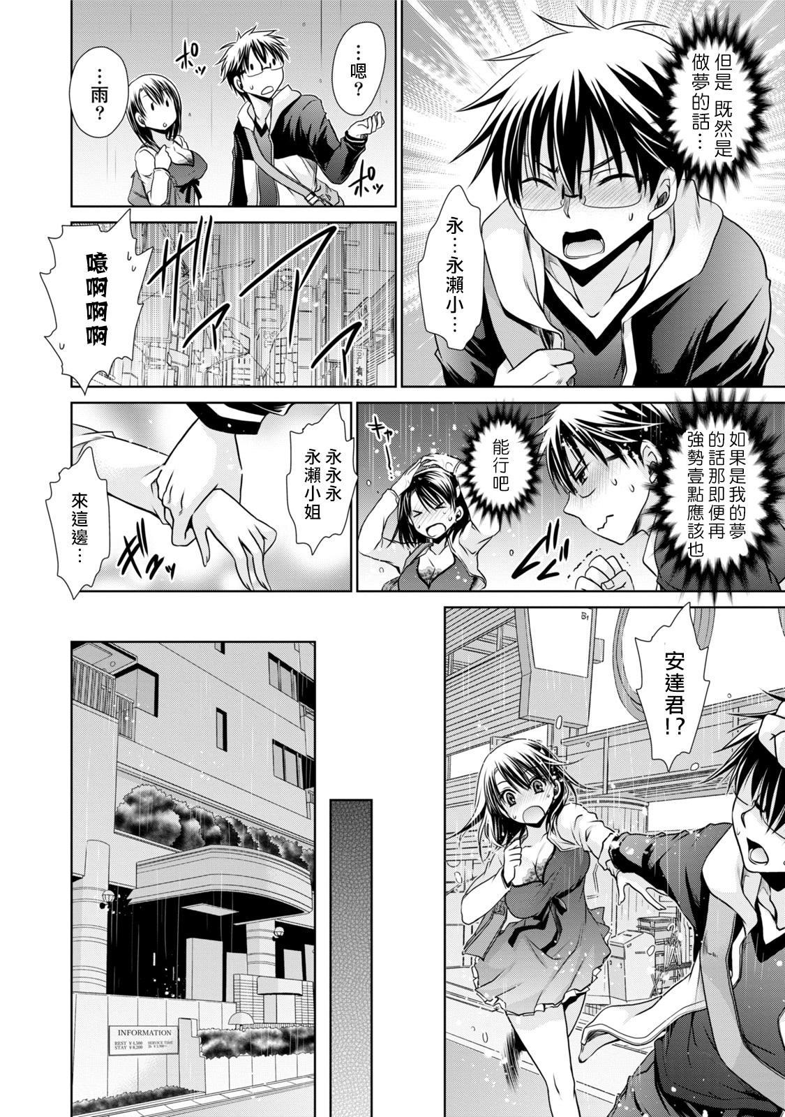 [Shinonome Ryu] Ore to Kanojo to Owaru Sekai - World's end LoveStory 1-5 [Chinese] [爱弹幕汉化组] [Digital] 97