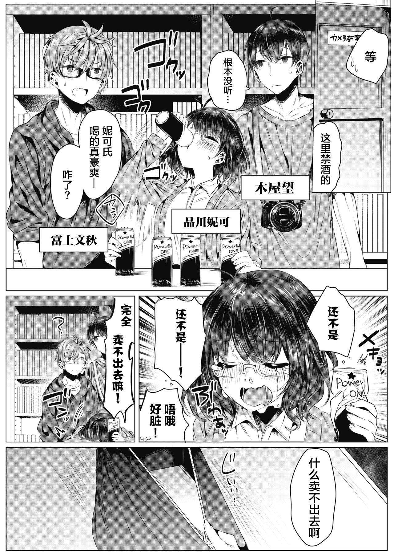 Cos-Katsu! 2