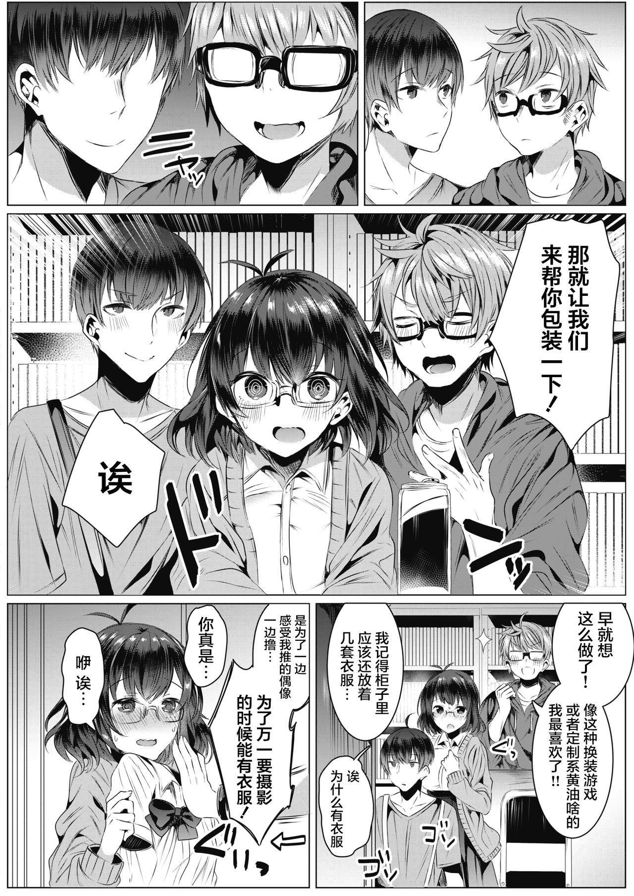 Cos-Katsu! 4