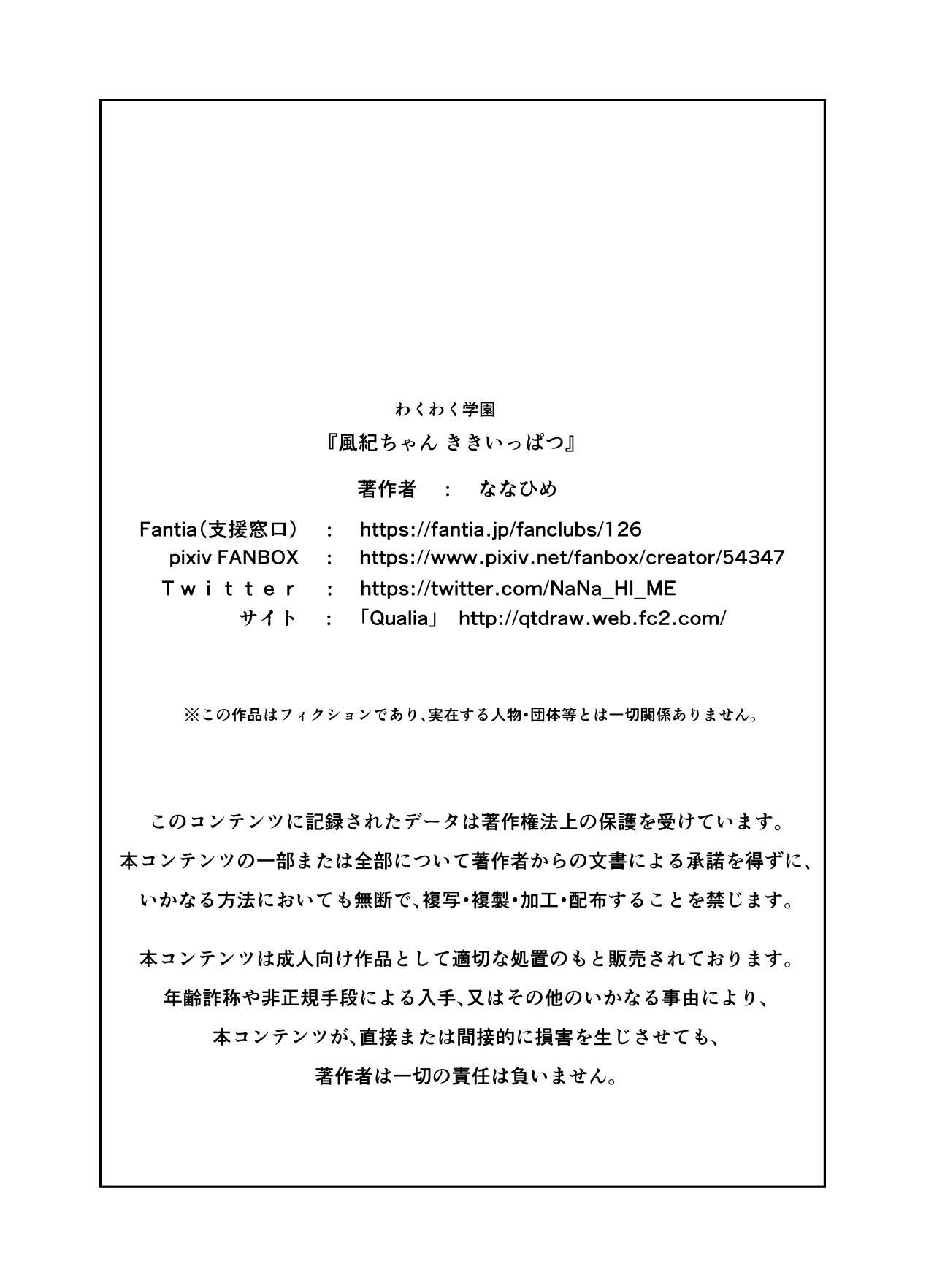 風紀ちゃん ききいっぱつ!! 99