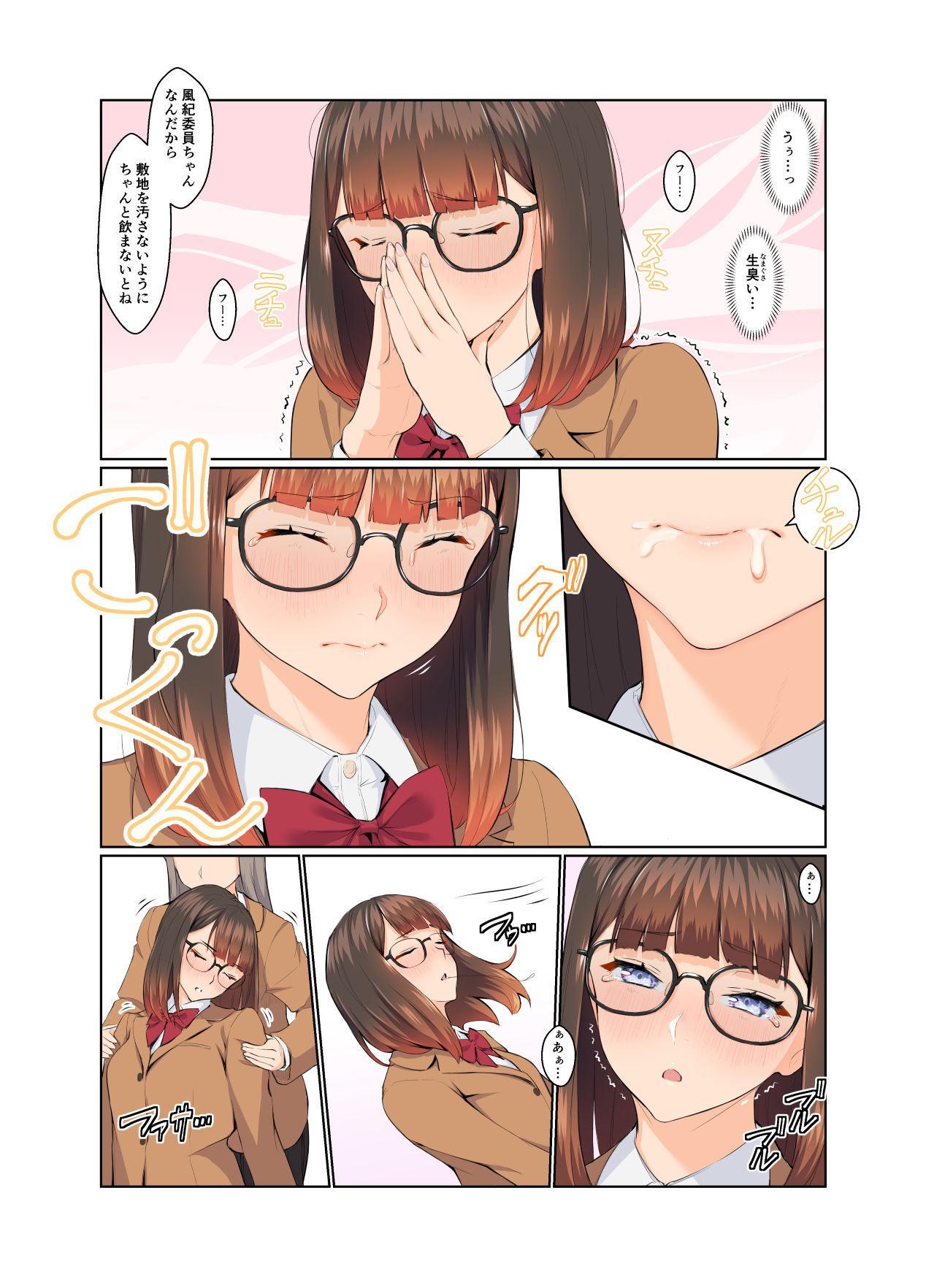 風紀ちゃん ききいっぱつ!! 14