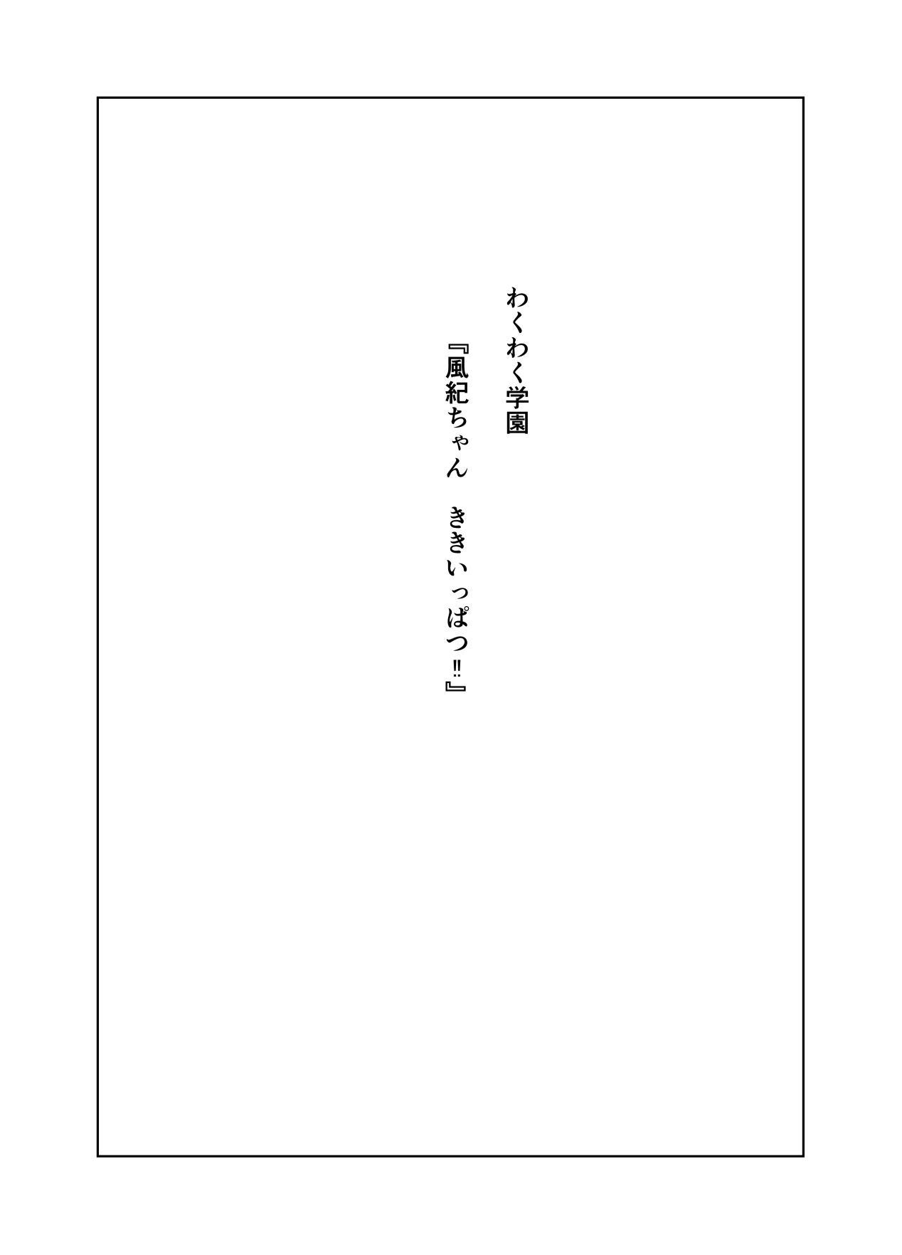 風紀ちゃん ききいっぱつ!! 1