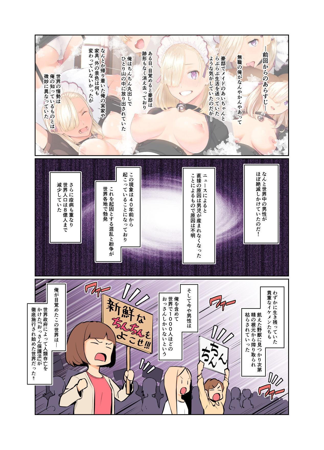風紀ちゃん ききいっぱつ!! 3