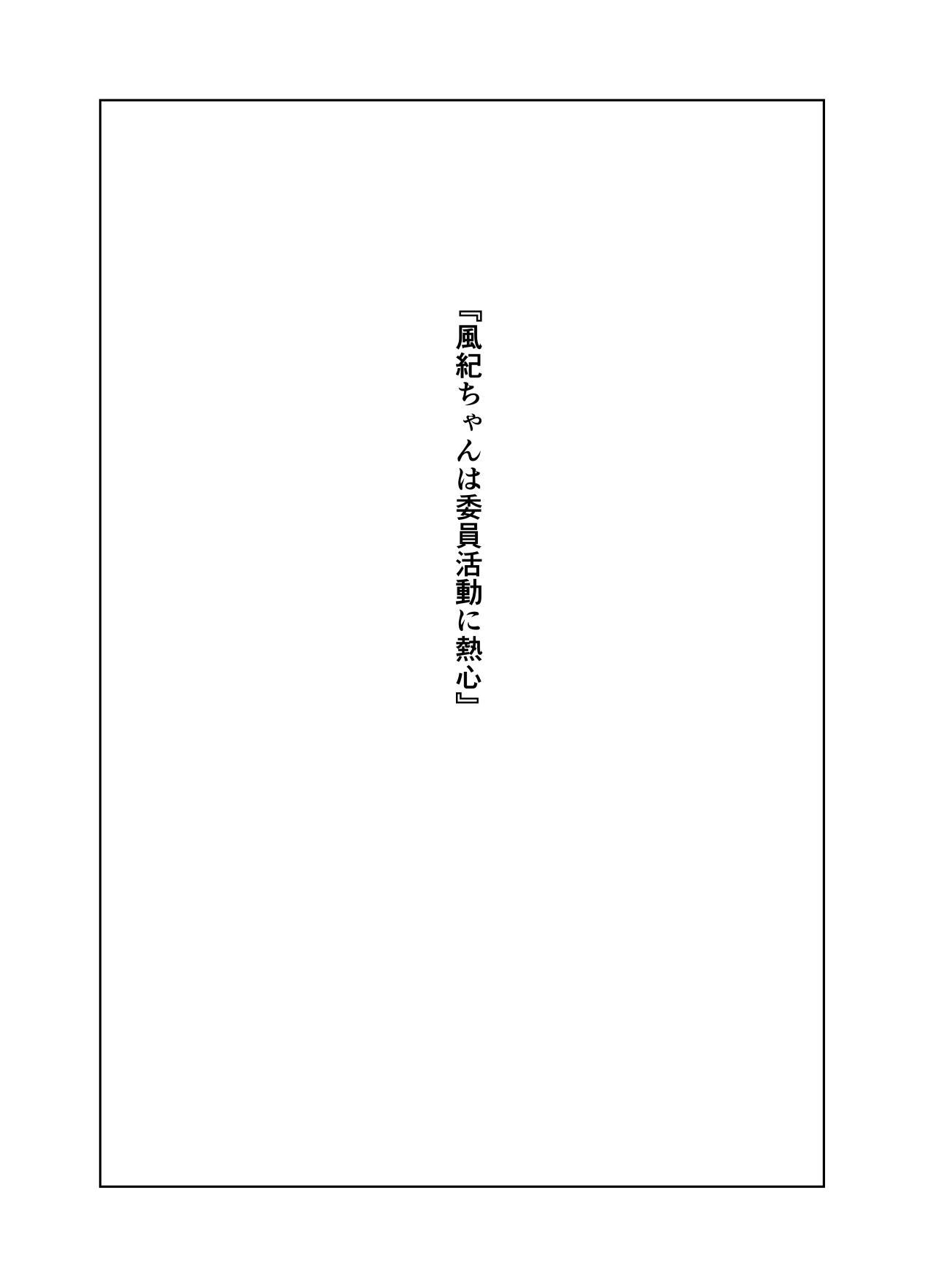風紀ちゃん ききいっぱつ!! 53
