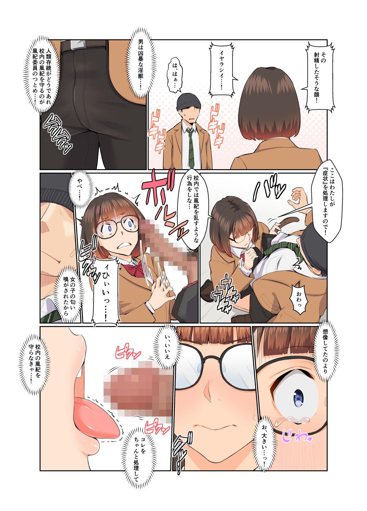 風紀ちゃん ききいっぱつ!! 6