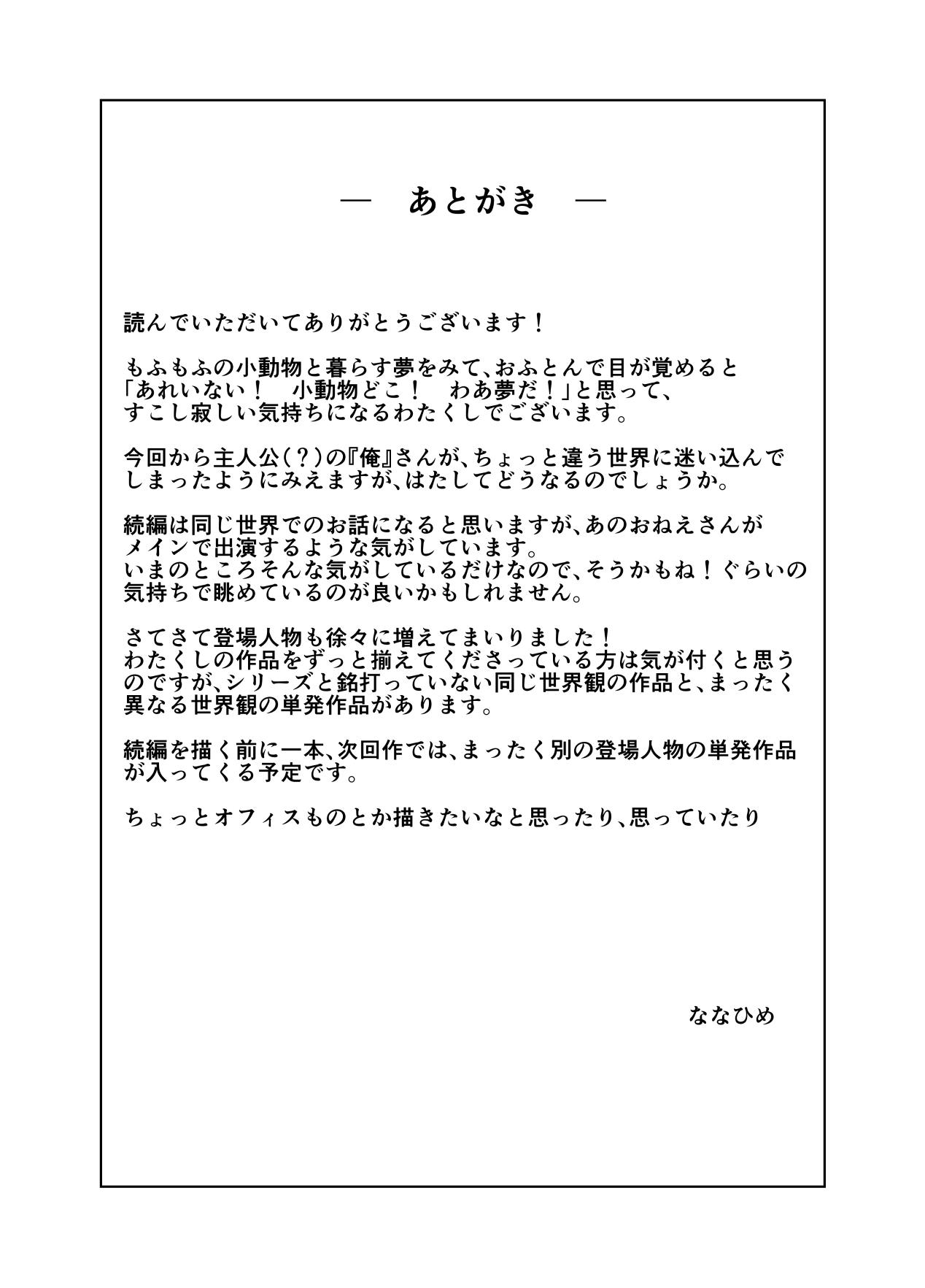 風紀ちゃん ききいっぱつ!! 96