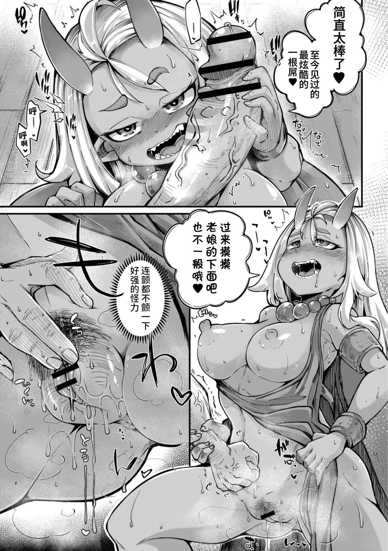 Onimara Ch. 3   鬼真罗 第3话 10