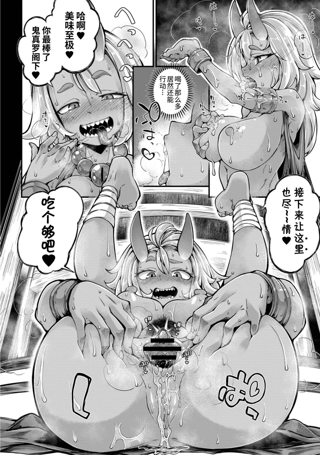 Onimara Ch. 3   鬼真罗 第3话 15