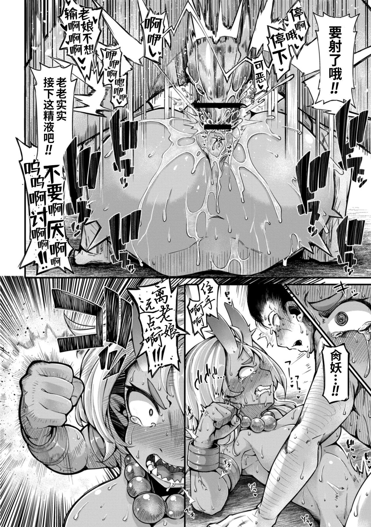 Onimara Ch. 3   鬼真罗 第3话 23