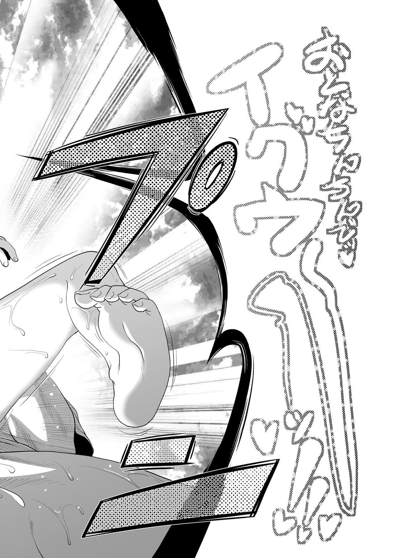 Sukusuku Mizuki Chan 22