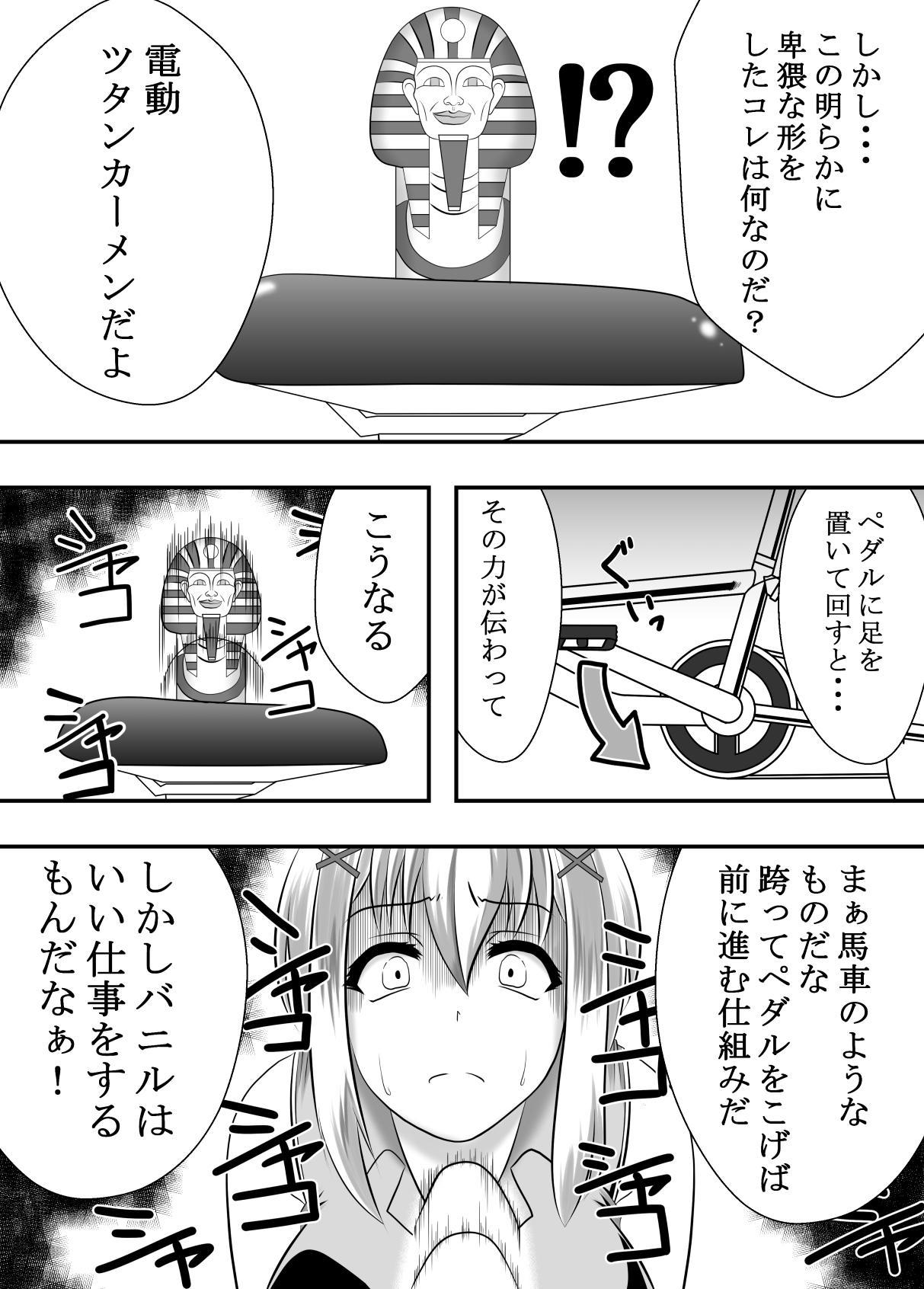 Kono subarashī akumejitensha ni shukufuku o! 2