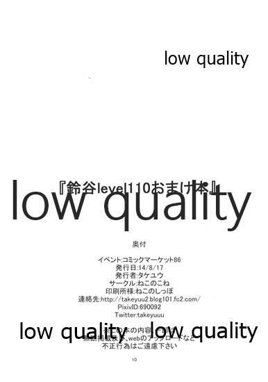 鈴谷level110 おまけ本 8