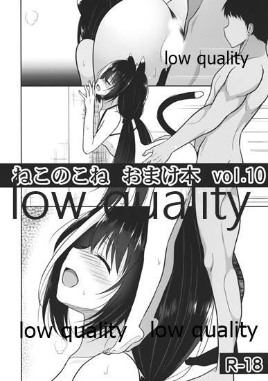 Nekonokone Omakebon Vol. 10 0