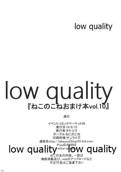 Nekonokone Omakebon Vol. 10 8