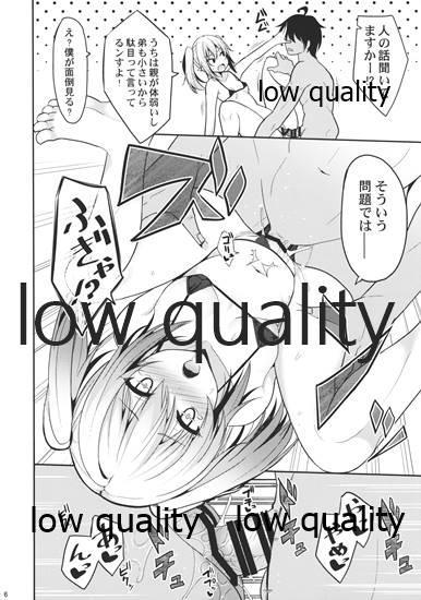 Nekonokone Omakebon Vol. 11 4