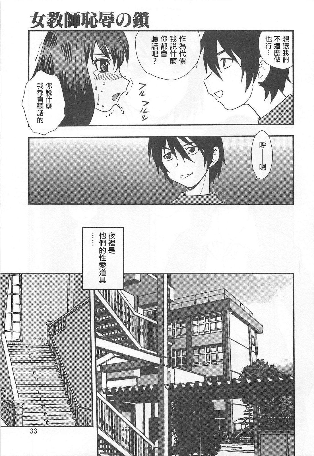 Onna Kyoushi Chijoku no Kusari Ch.2-3   女教師恥辱之鎖 第二、三夜 15