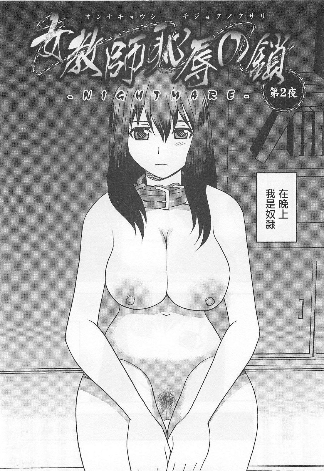 Onna Kyoushi Chijoku no Kusari Ch.2-3   女教師恥辱之鎖 第二、三夜 2