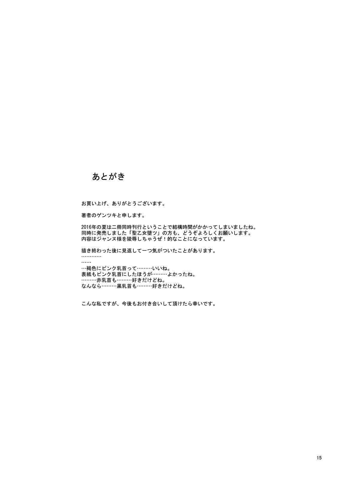 [Gentsuki Okiba (Gentsuki)] Zooey-chan to Nakayoku Shiyou | Cum Along with Zooey-chan (Granblue Fantasy) [English] [EHCOVE] [Digital] 16