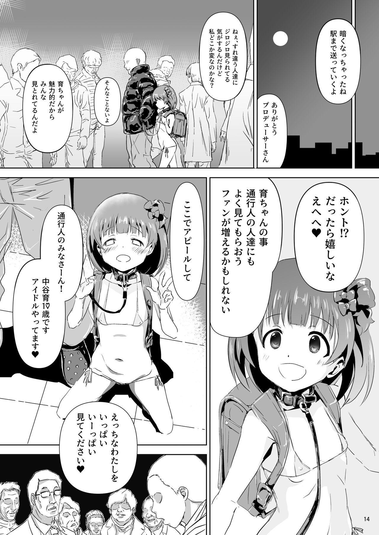 Nakatani Iku-chan ni gūzen enka shitanode saimin apuri kidō shita. 13
