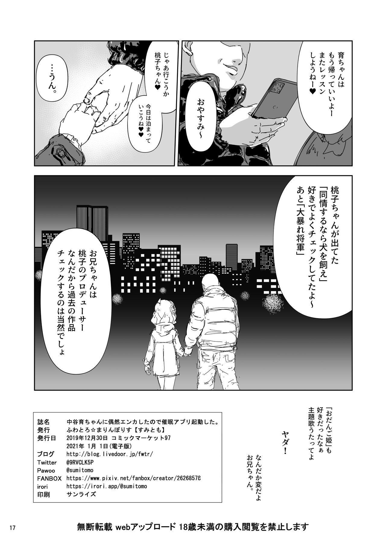 Nakatani Iku-chan ni gūzen enka shitanode saimin apuri kidō shita. 16