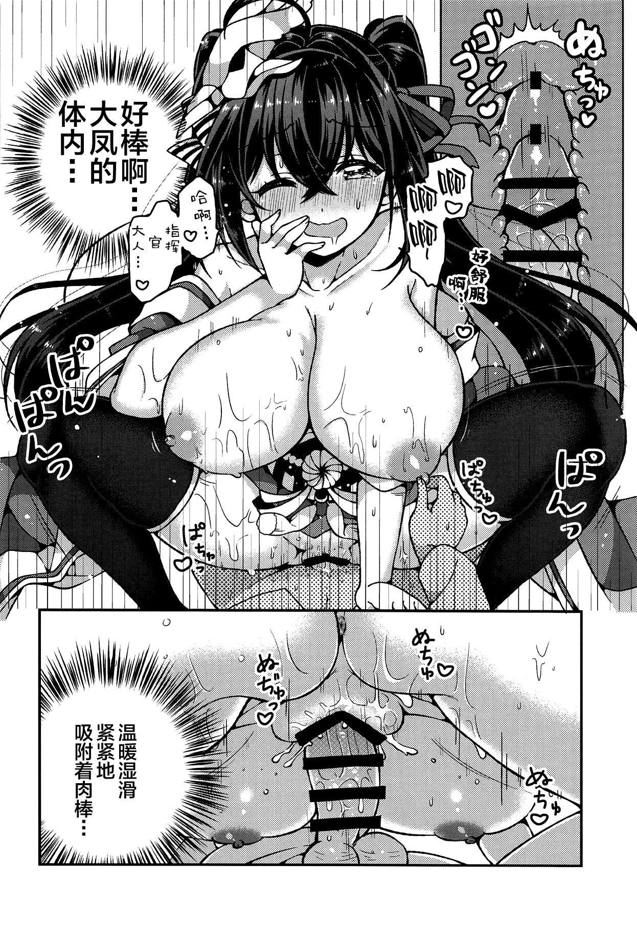 (C95) [Aratoya (Arato Asato)] Taihou-san to Amaama Sex - sweetest sex with taihou-san (Azur Lane) [Chinese] [黎欧x新桥月白日语社] 12