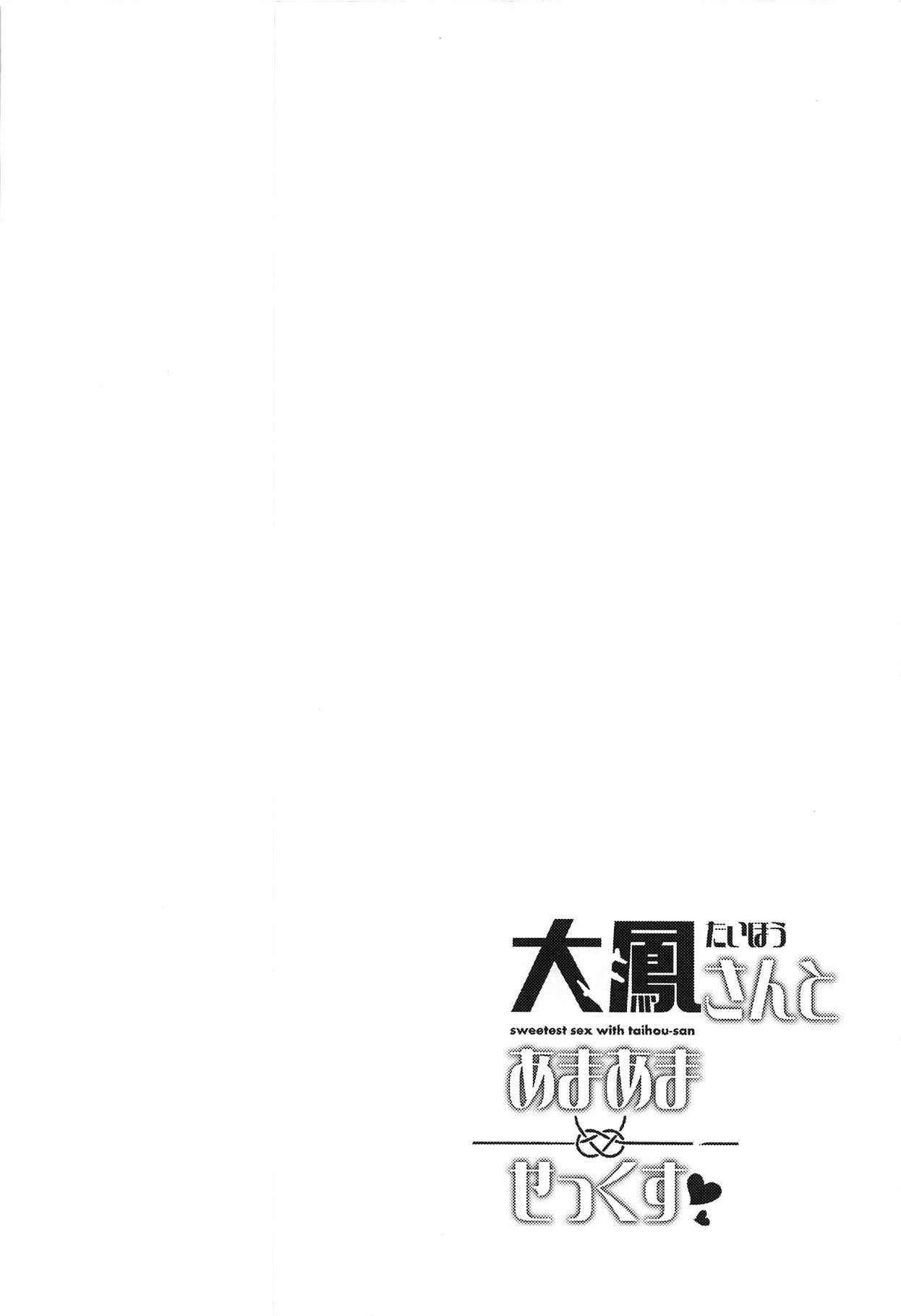 (C95) [Aratoya (Arato Asato)] Taihou-san to Amaama Sex - sweetest sex with taihou-san (Azur Lane) [Chinese] [黎欧x新桥月白日语社] 16