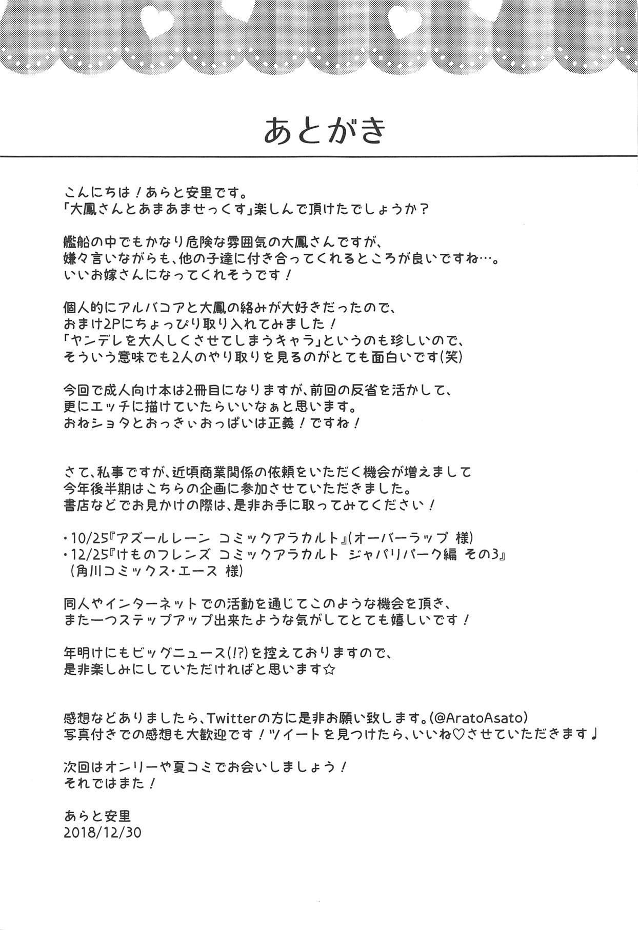 (C95) [Aratoya (Arato Asato)] Taihou-san to Amaama Sex - sweetest sex with taihou-san (Azur Lane) [Chinese] [黎欧x新桥月白日语社] 19