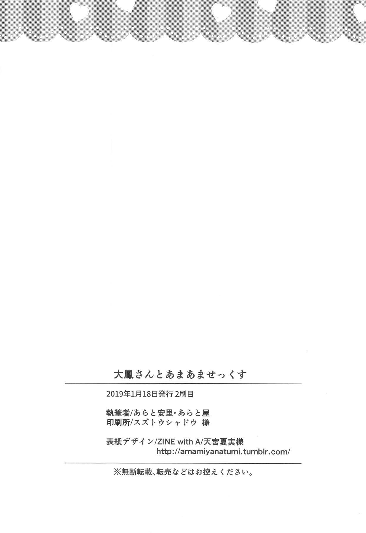 (C95) [Aratoya (Arato Asato)] Taihou-san to Amaama Sex - sweetest sex with taihou-san (Azur Lane) [Chinese] [黎欧x新桥月白日语社] 20
