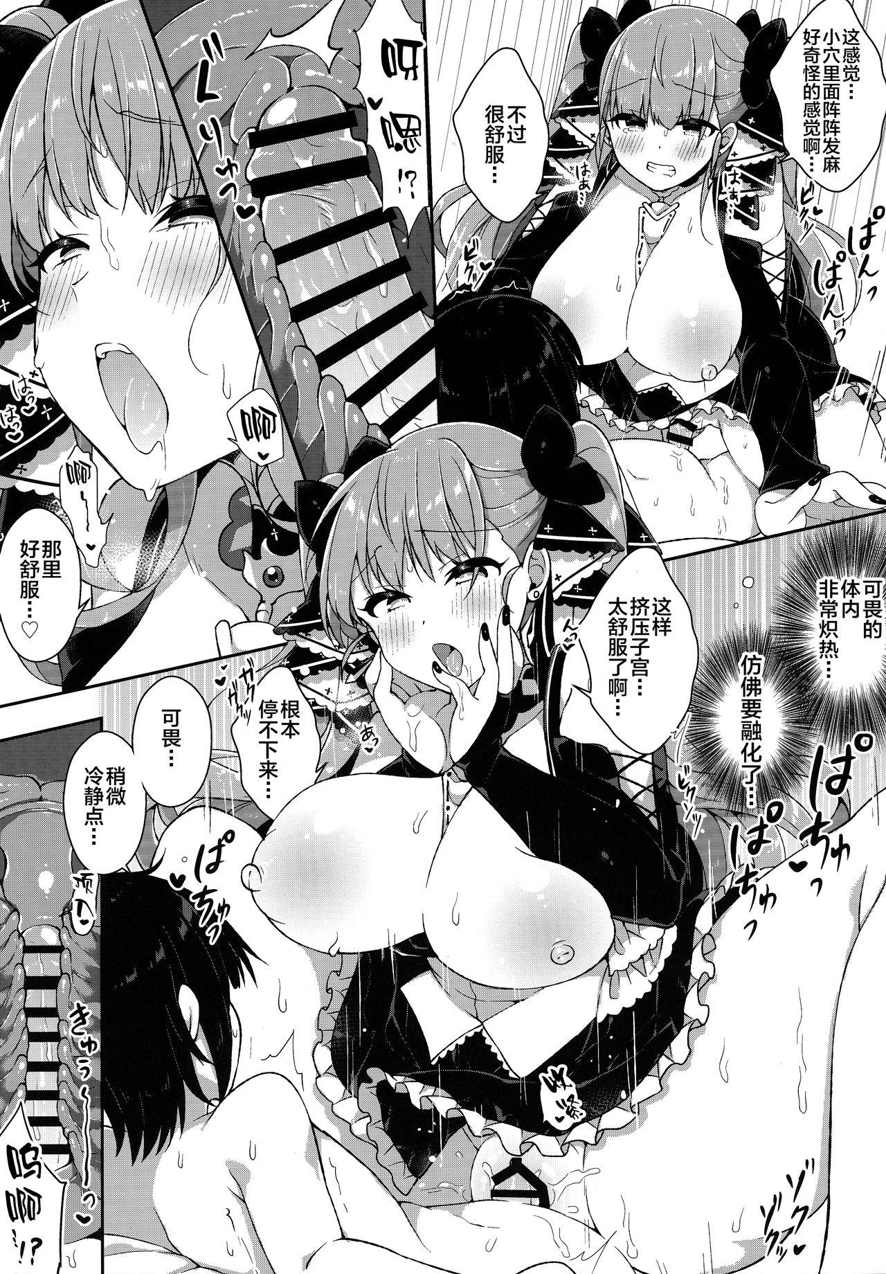 Formidable wa Shikikan de Asobitai - Formidable wants to play a commander 11