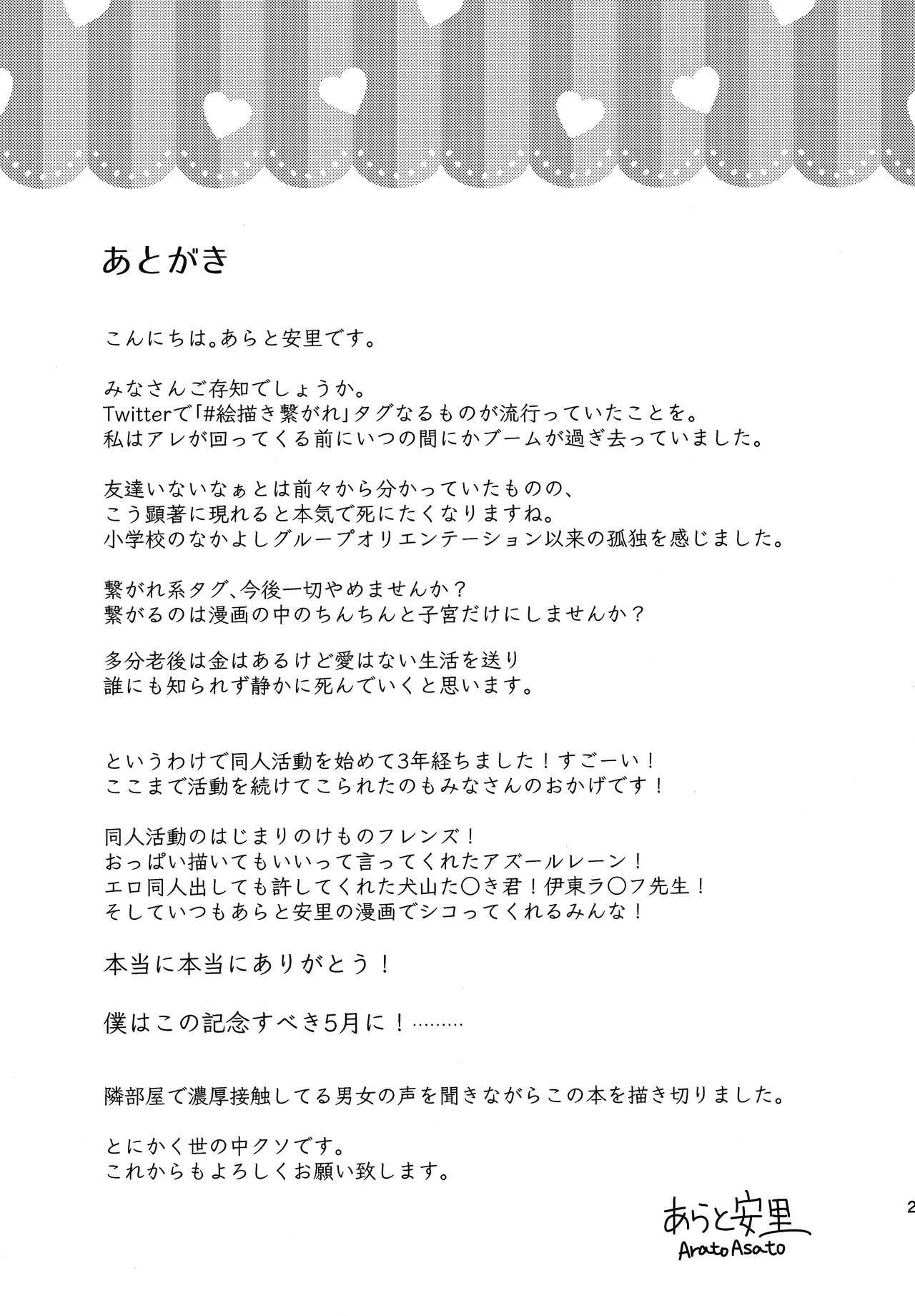 Formidable wa Shikikan de Asobitai - Formidable wants to play a commander 19