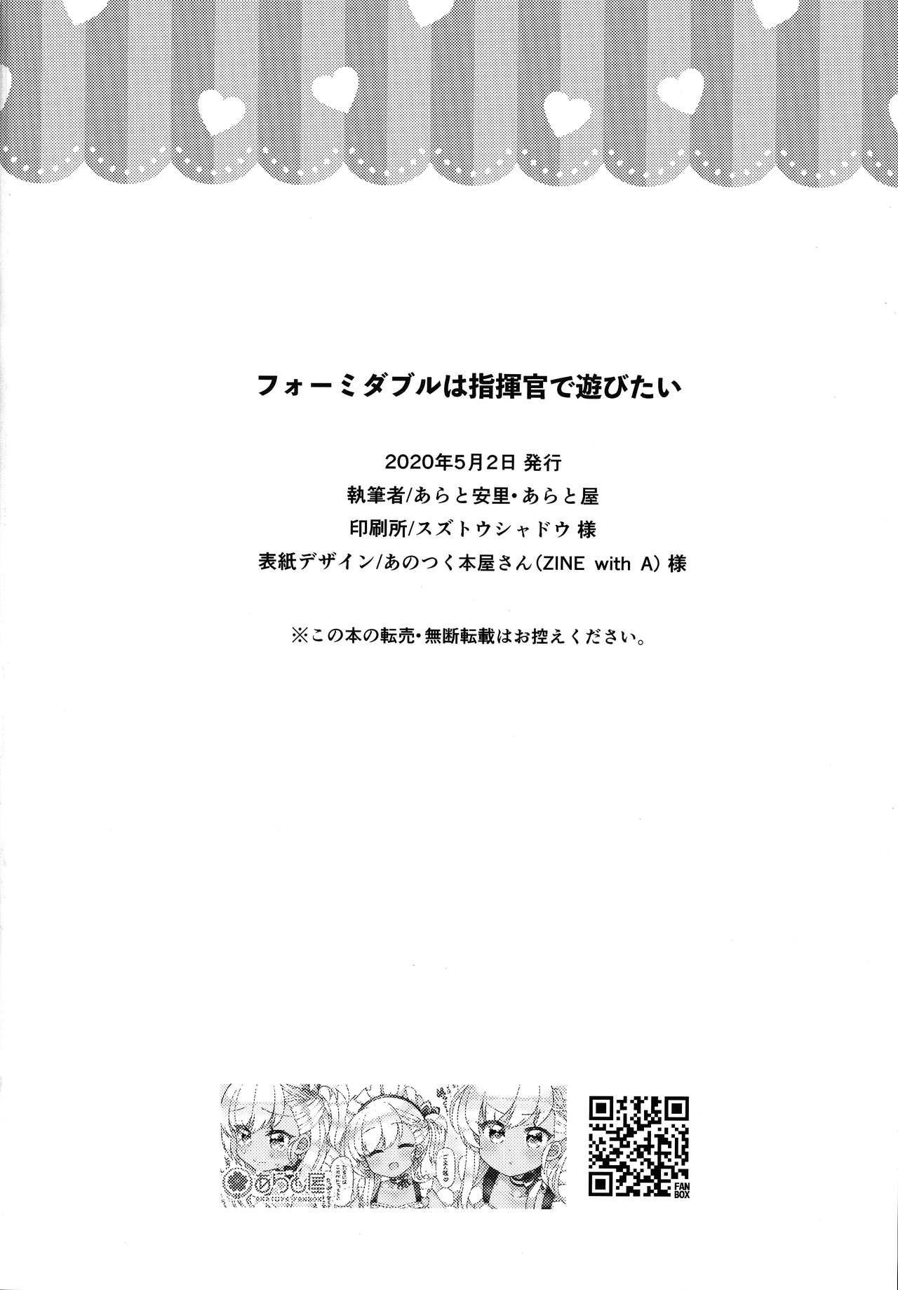 Formidable wa Shikikan de Asobitai - Formidable wants to play a commander 20