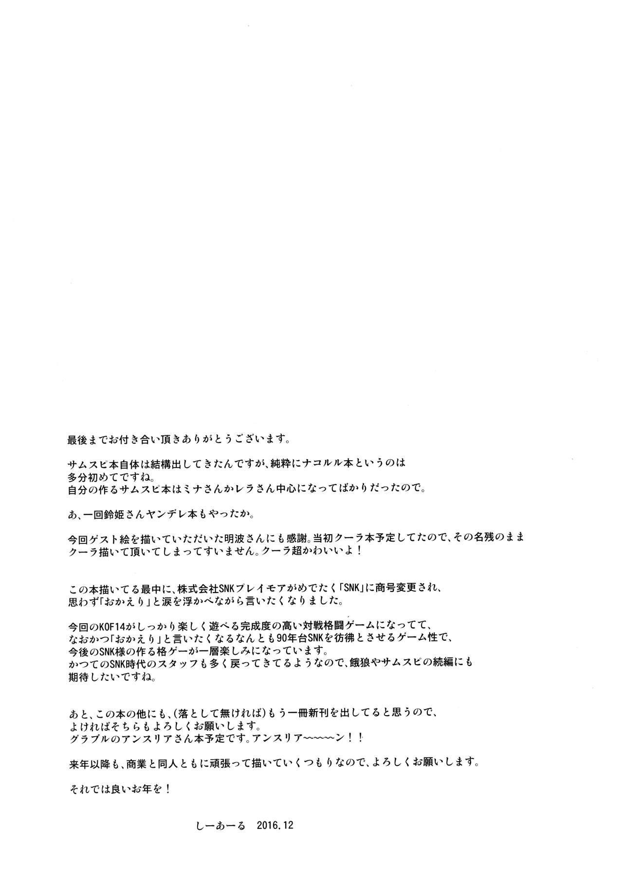 Soukyoku no Miko 23