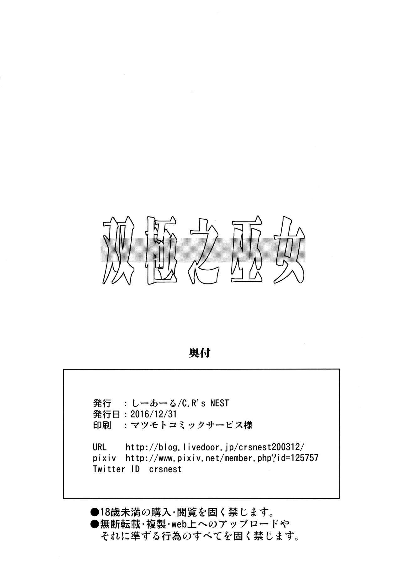 Soukyoku no Miko 24