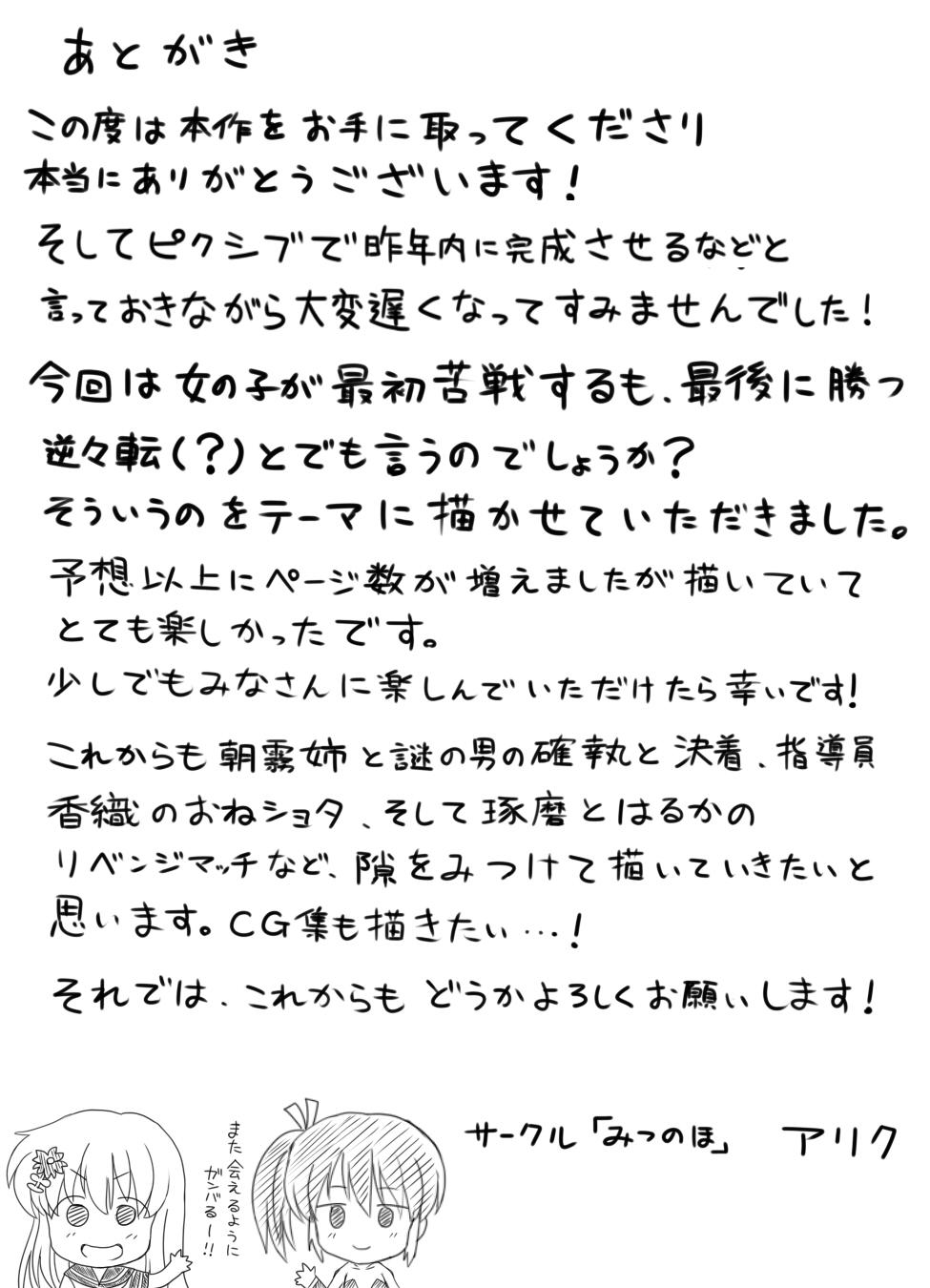 [Mitsunoho] Naburi Tokidoki Shasei zo Ku~tsu!! ~Onna ni Makerutte Donna Kimochidesu ka~ [English] [desudesu] 74