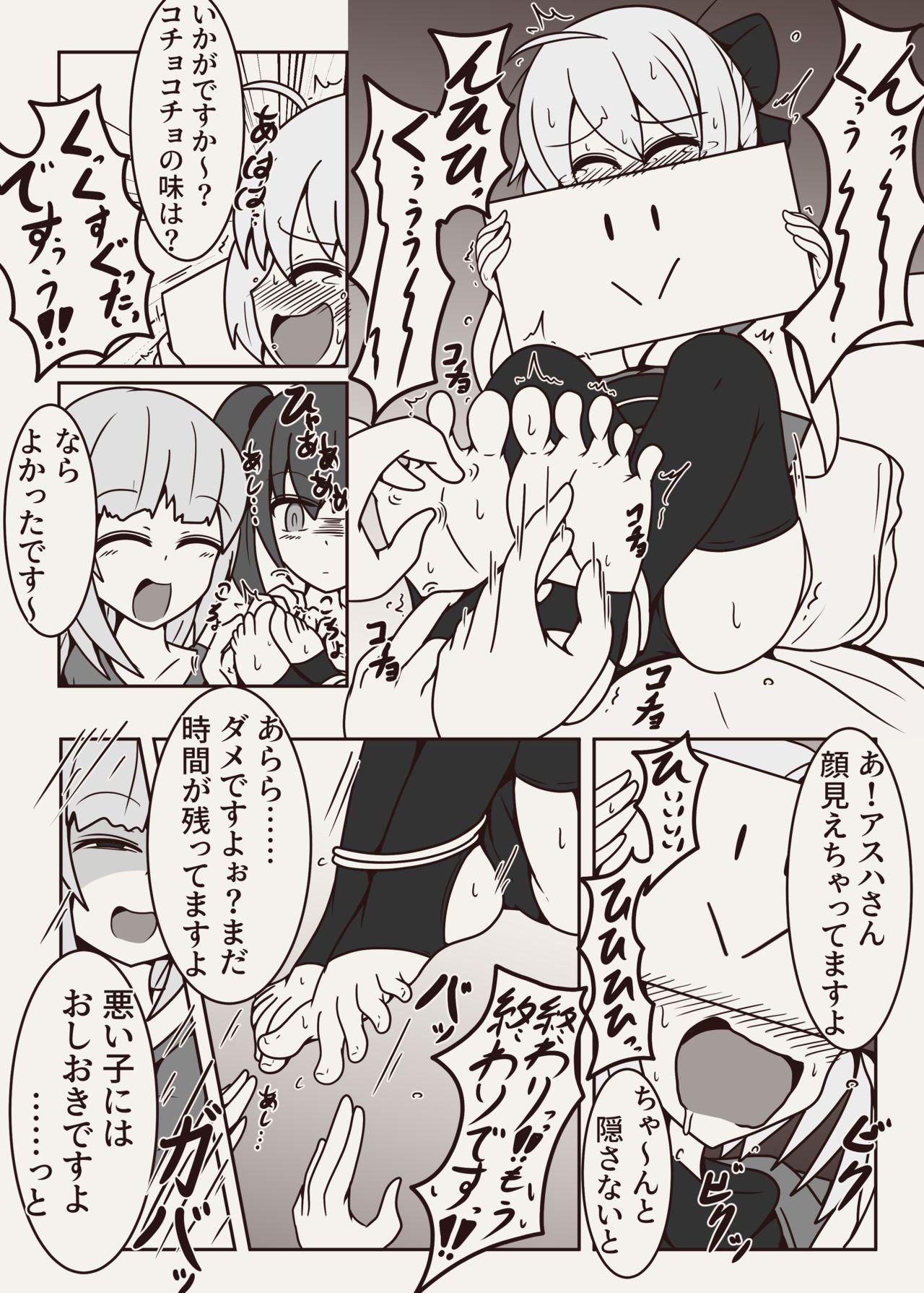 コチョコチョコミック 13