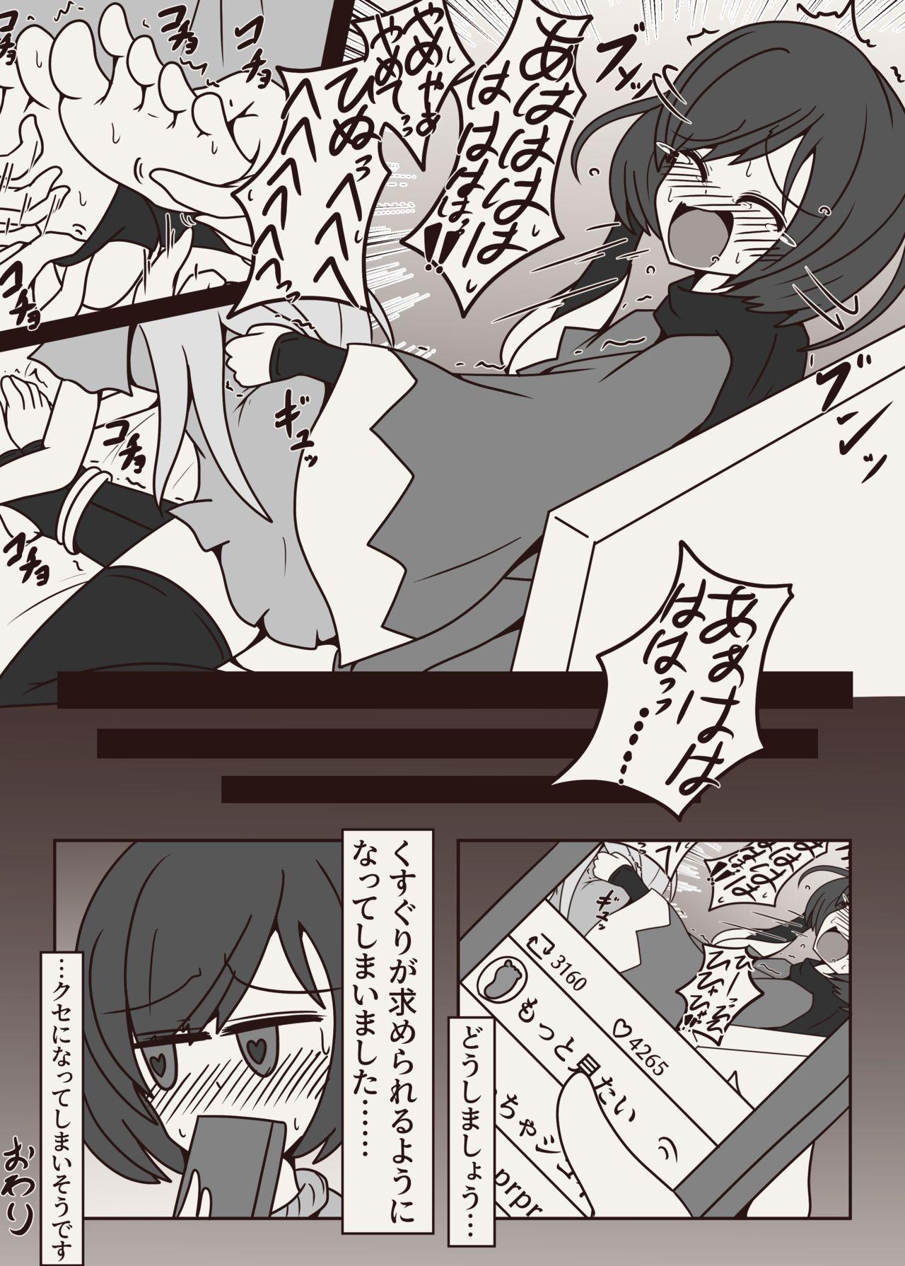 コチョコチョコミック 15