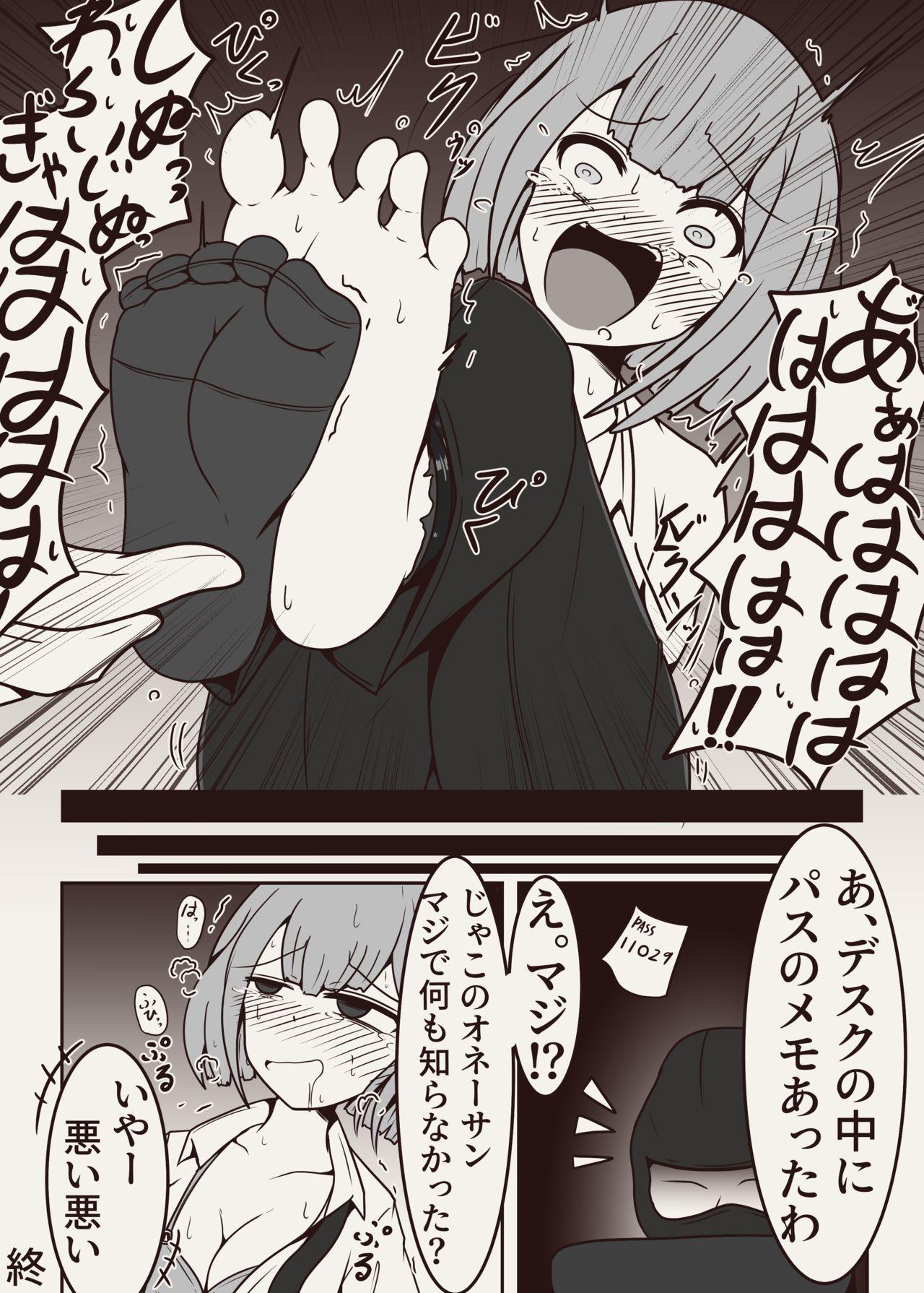 コチョコチョコミック 20