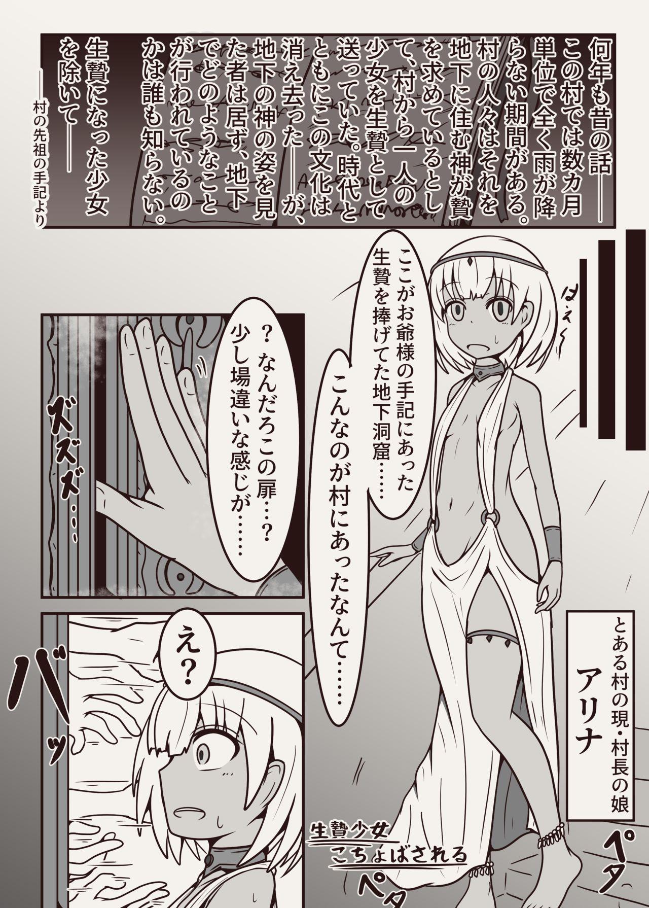 コチョコチョコミック 21