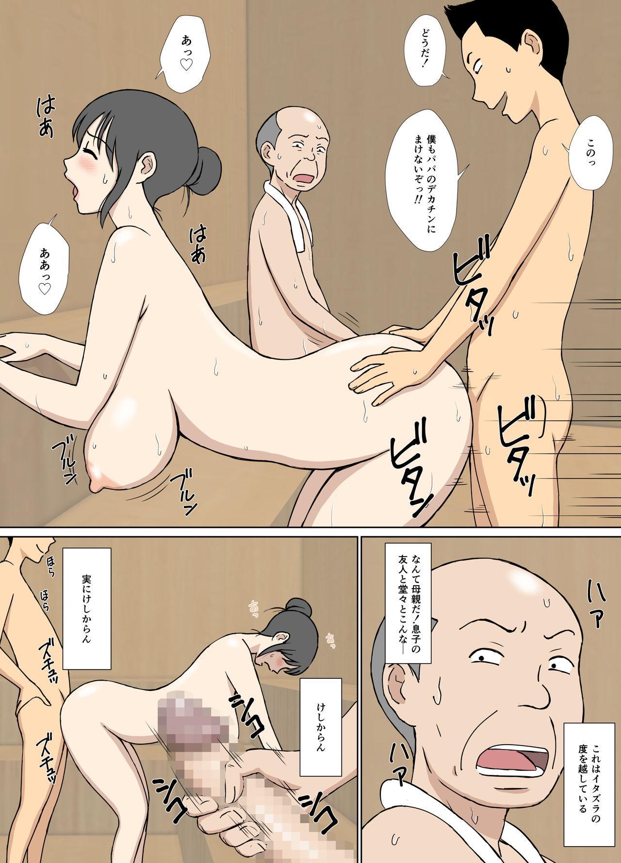 Iinari Tomodachi Mama o Sauna de Chichi Ijiri 15