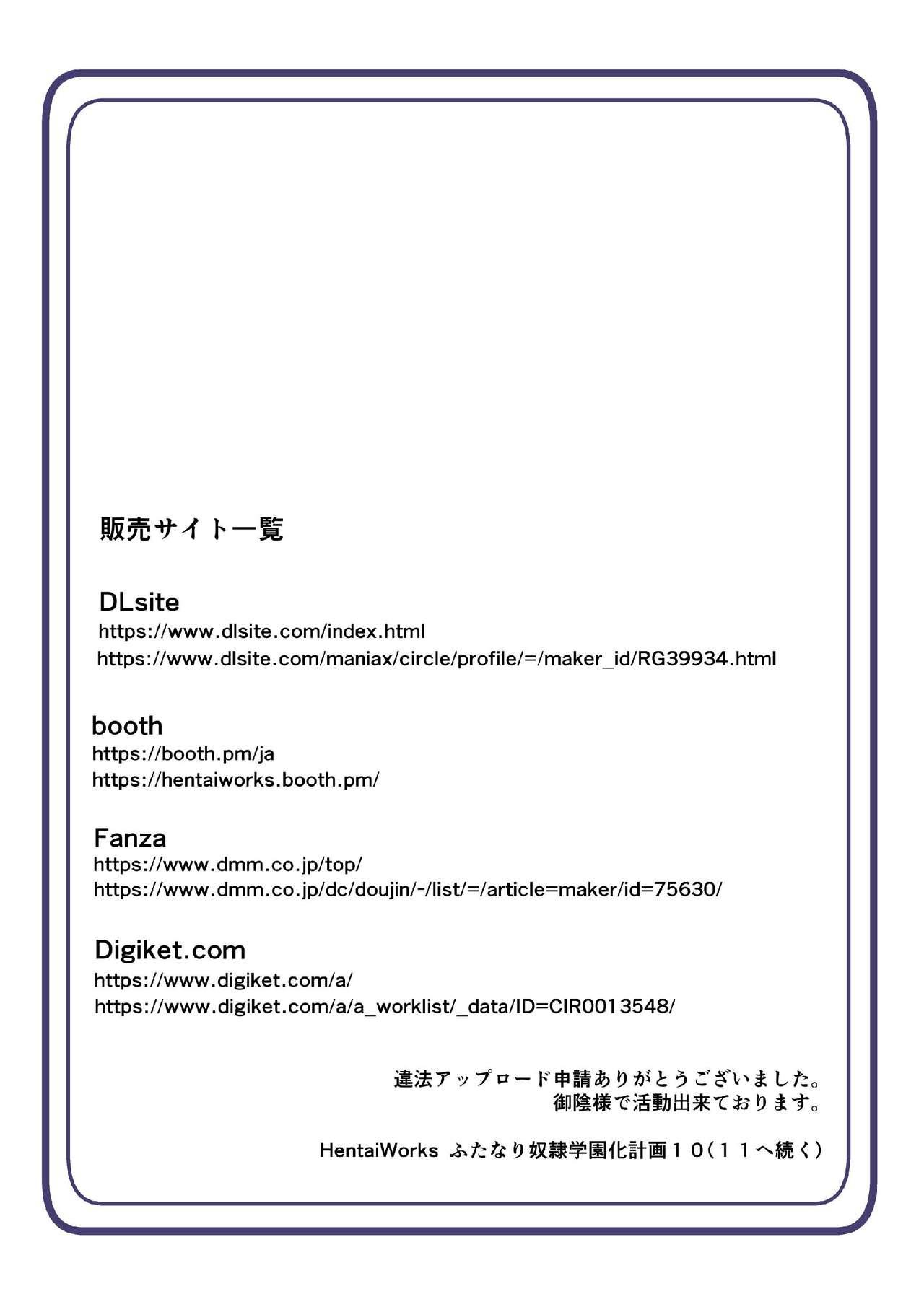 Futanari Dorei Gakuen-ka Keikaku 10 30