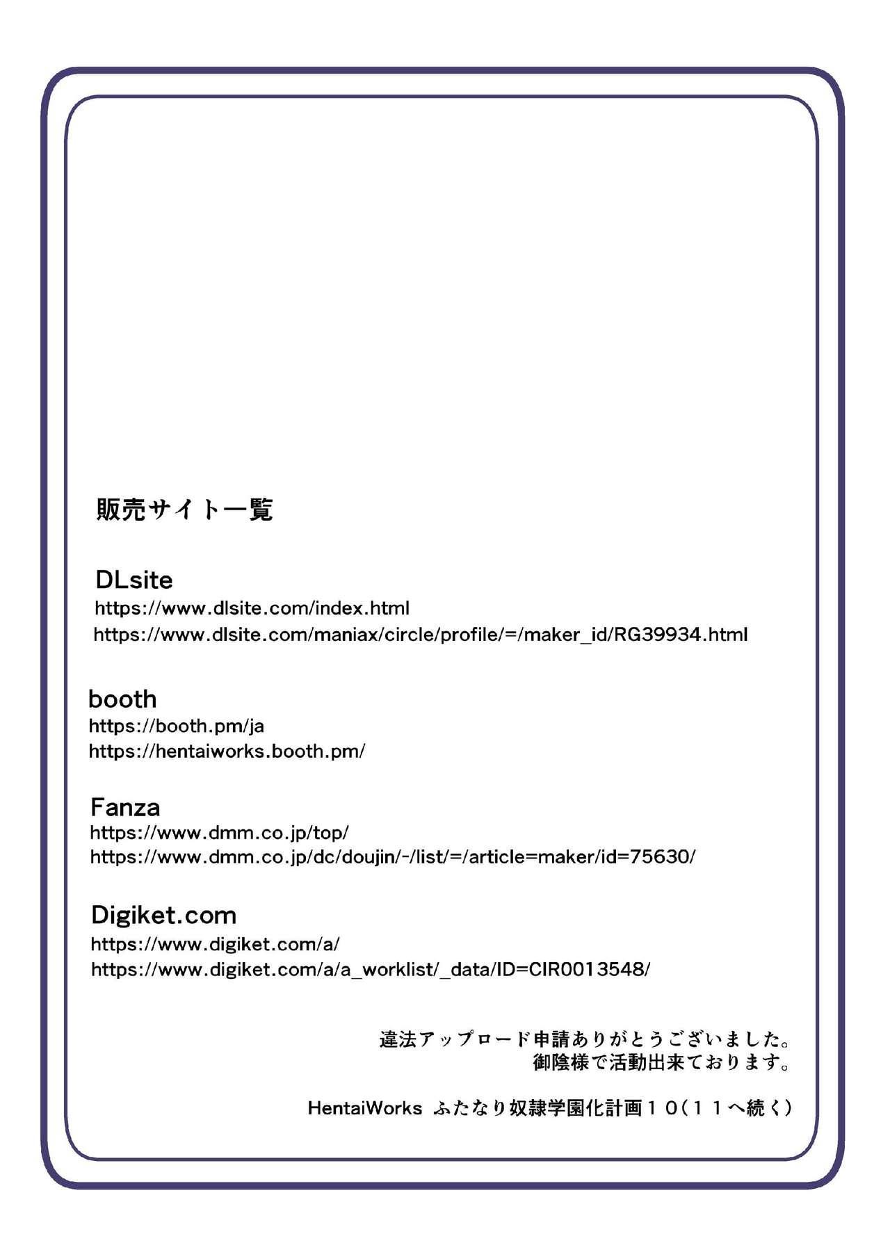 Futanari Dorei Gakuen-ka Keikaku 10 65