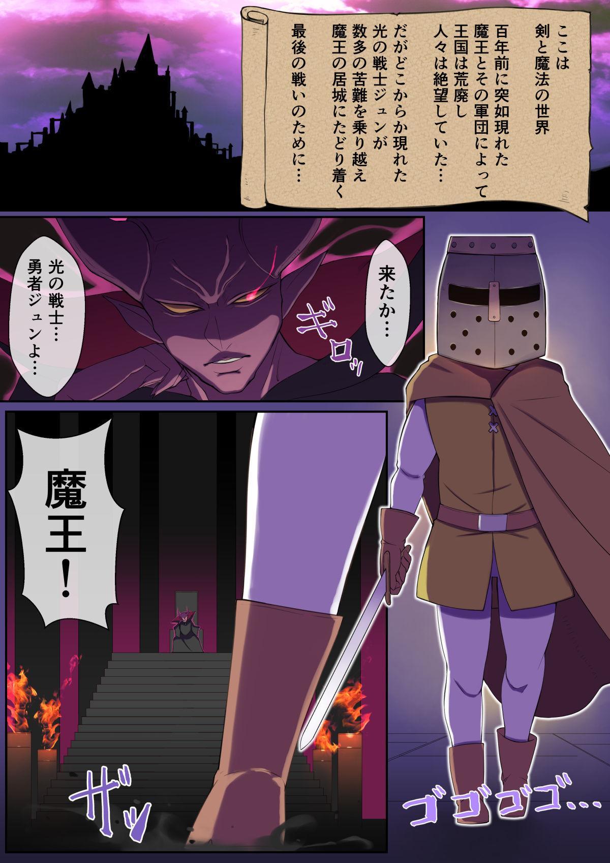 Yami no Sekai ni Ochitara Succubus Mama ni Otosaremashita 1