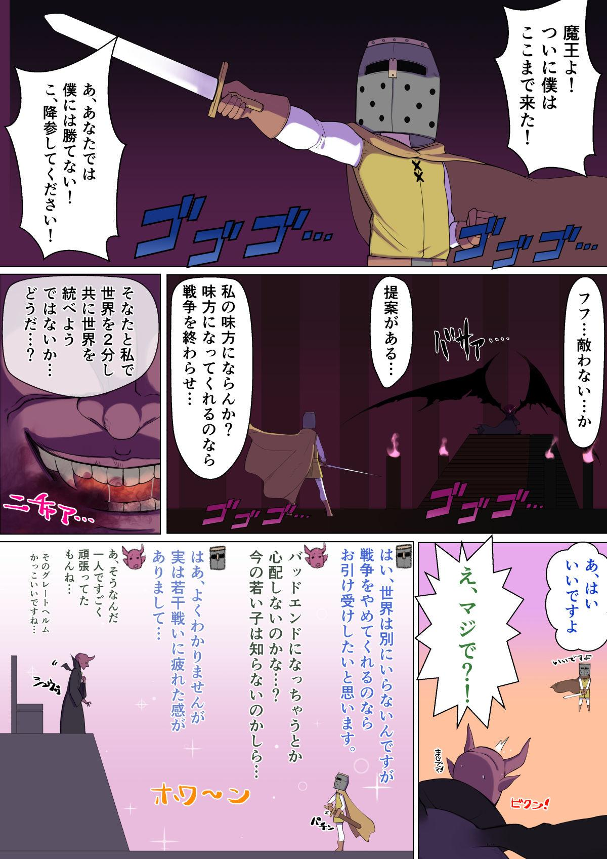 Yami no Sekai ni Ochitara Succubus Mama ni Otosaremashita 2