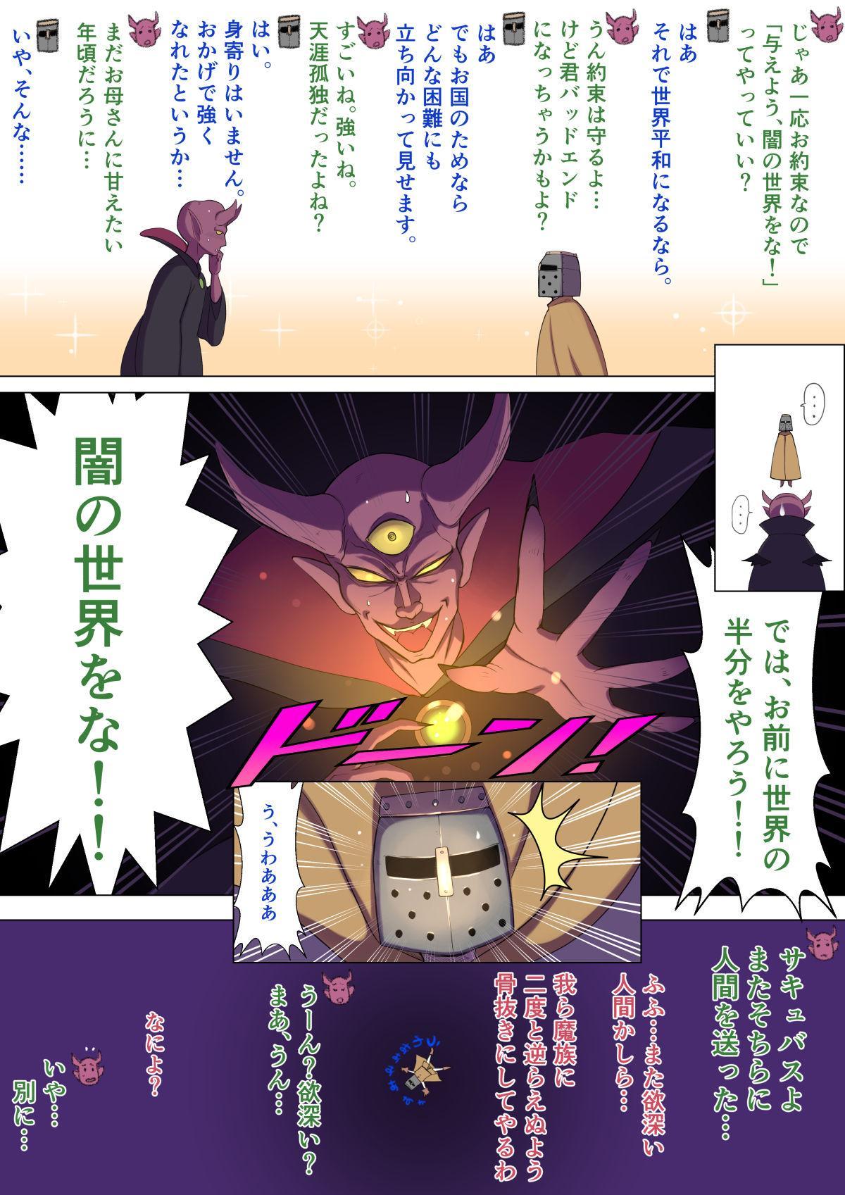 Yami no Sekai ni Ochitara Succubus Mama ni Otosaremashita 3